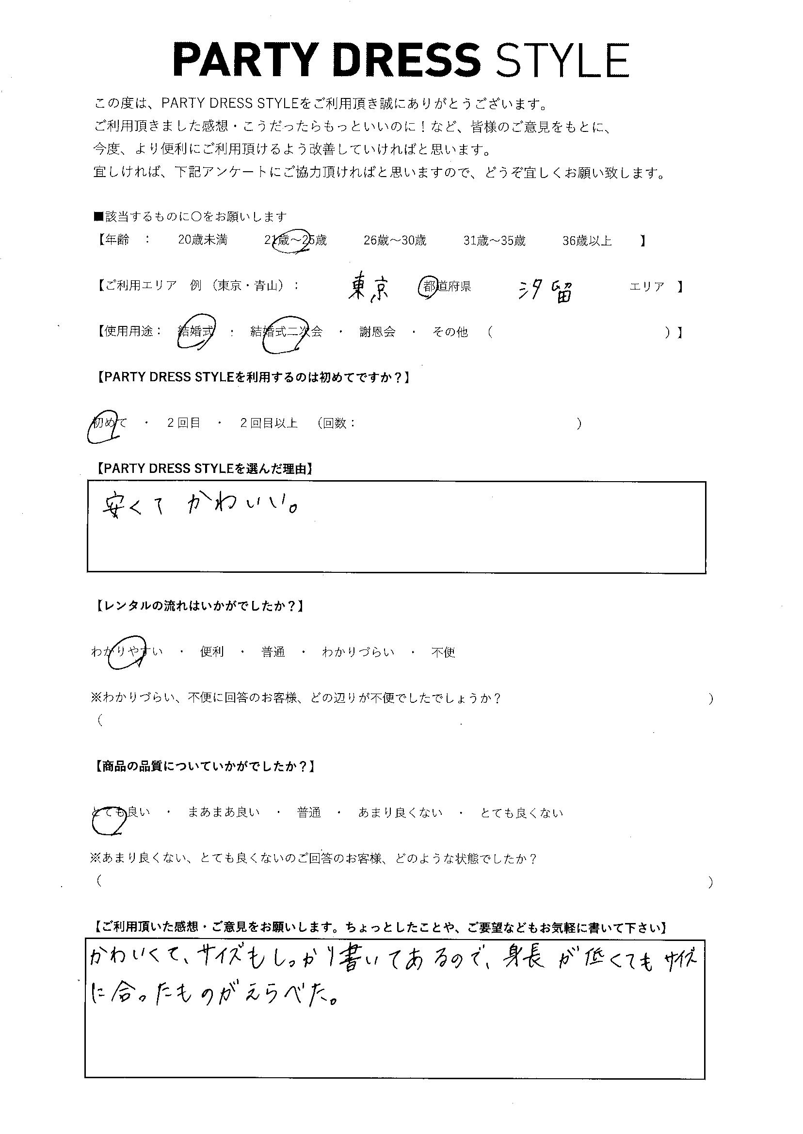 8/29結婚式・結婚式二次会ご利用 東京・汐留エリア