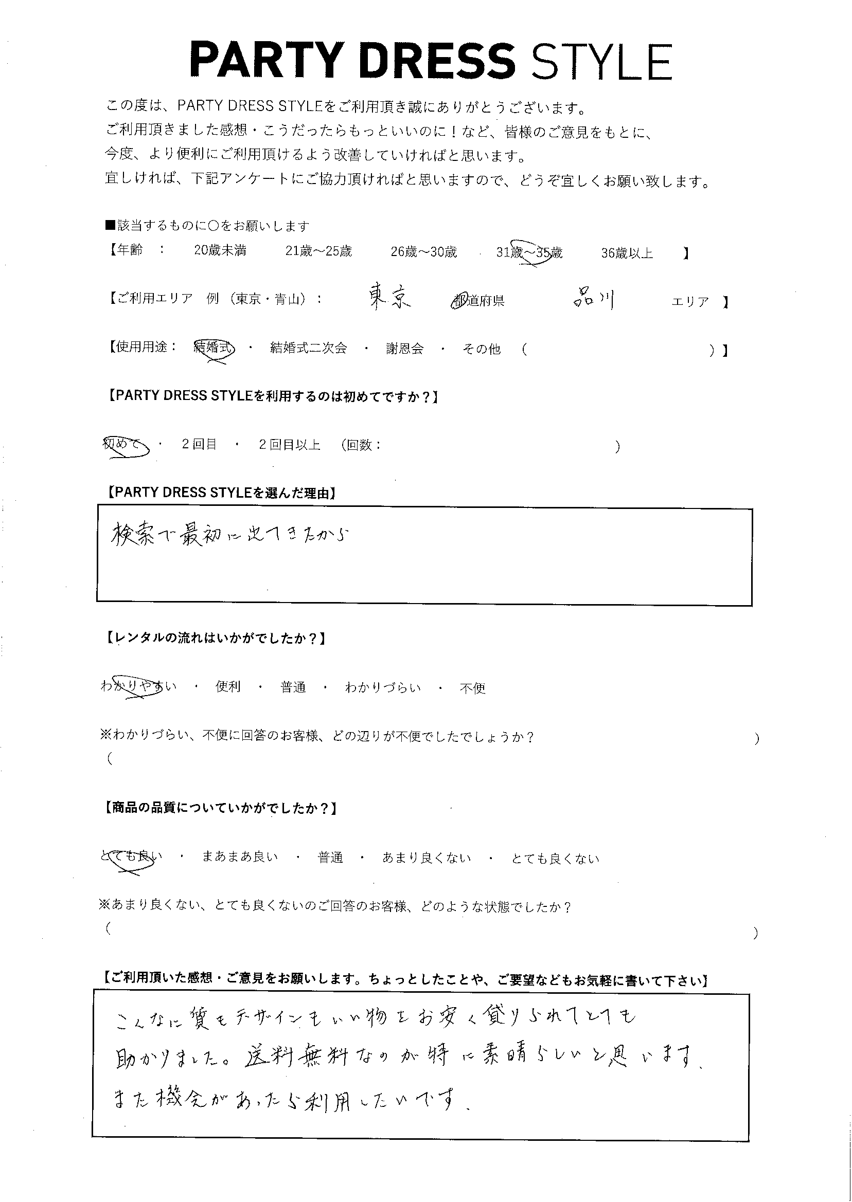 9/19結婚式ご利用 東京・品川エリア
