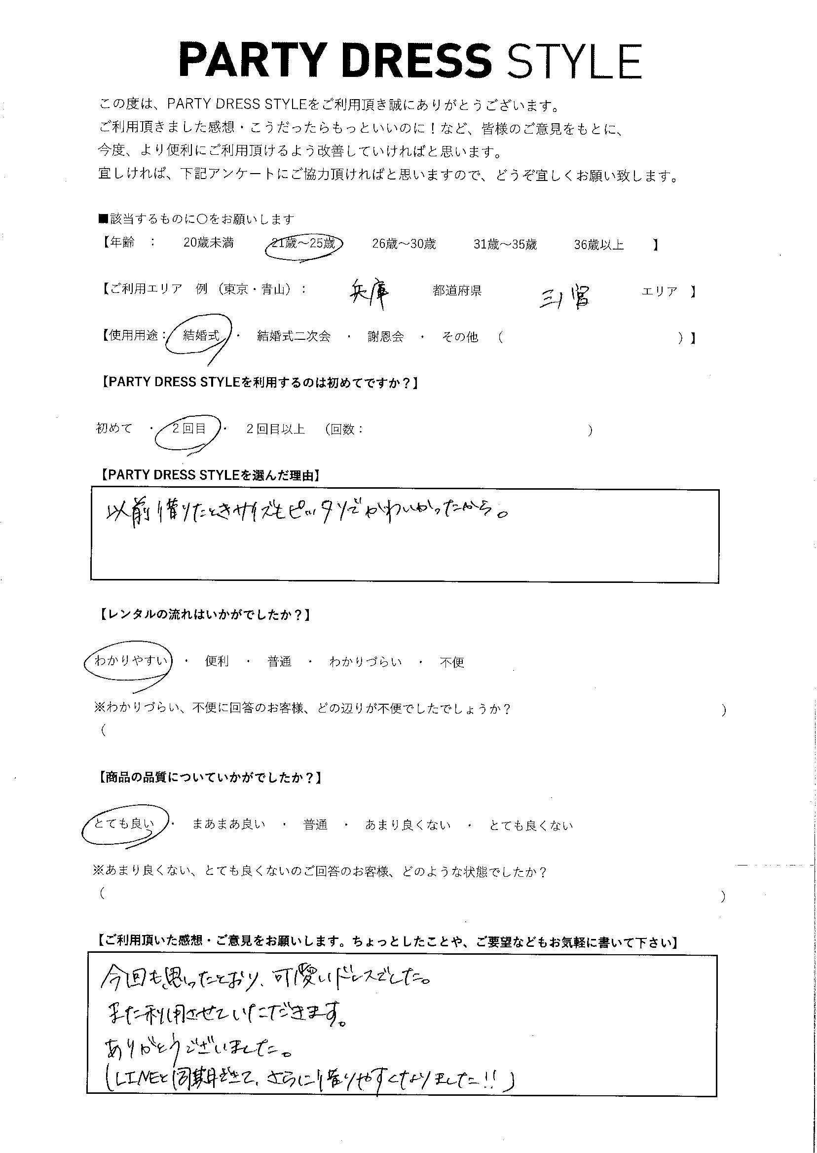 9/20結婚式ご利用 兵庫・三ノ宮エリア