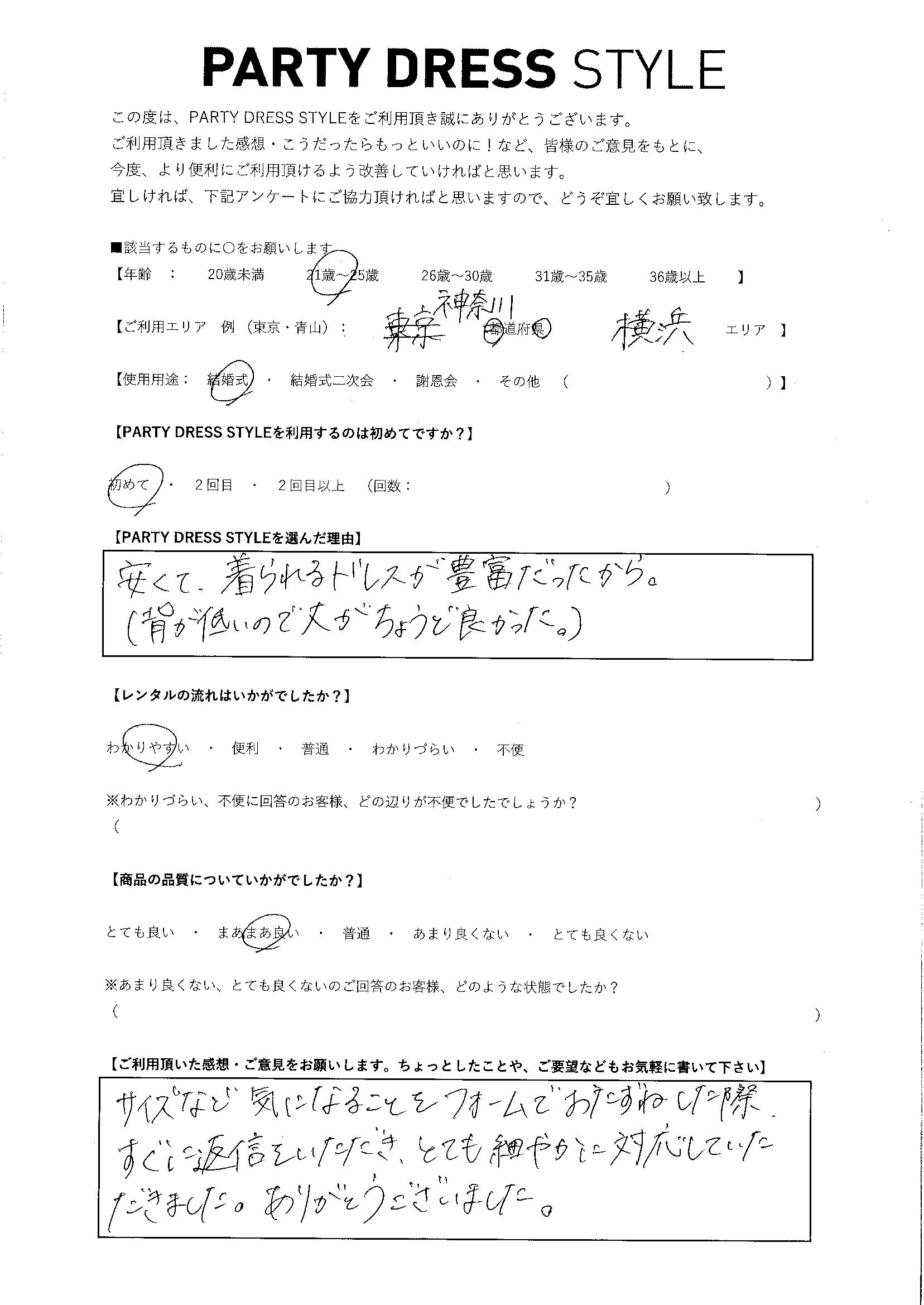 9/20結婚式ご利用 神奈川・横浜エリア