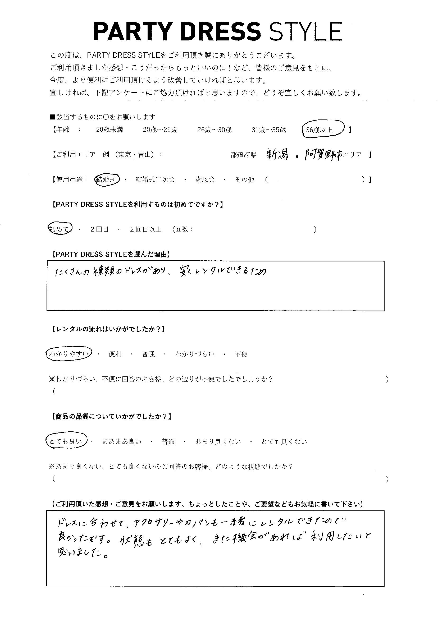 8/1結婚式ご利用 新潟・阿賀野市エリア