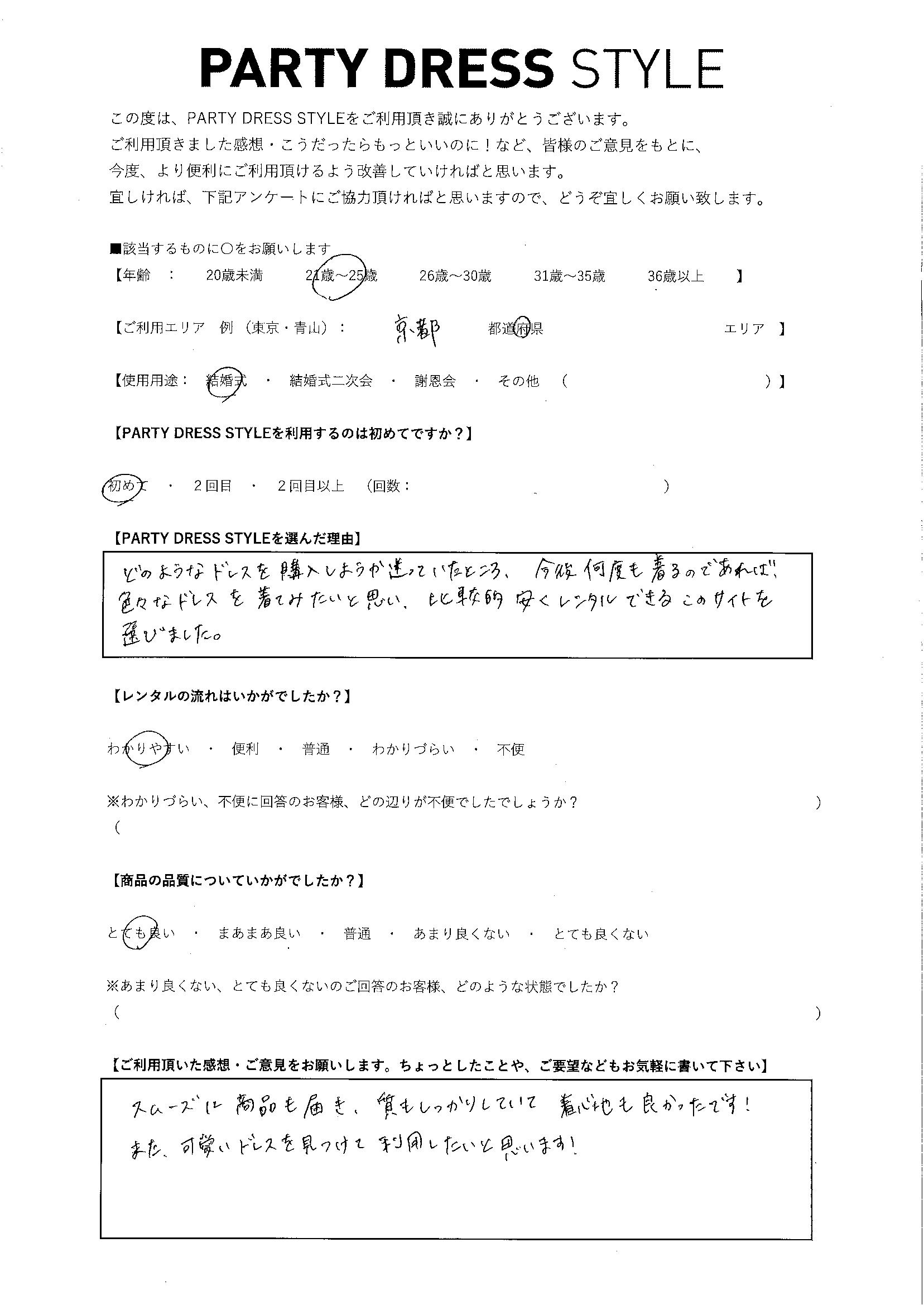 10/3結婚式ご利用 京都エリア