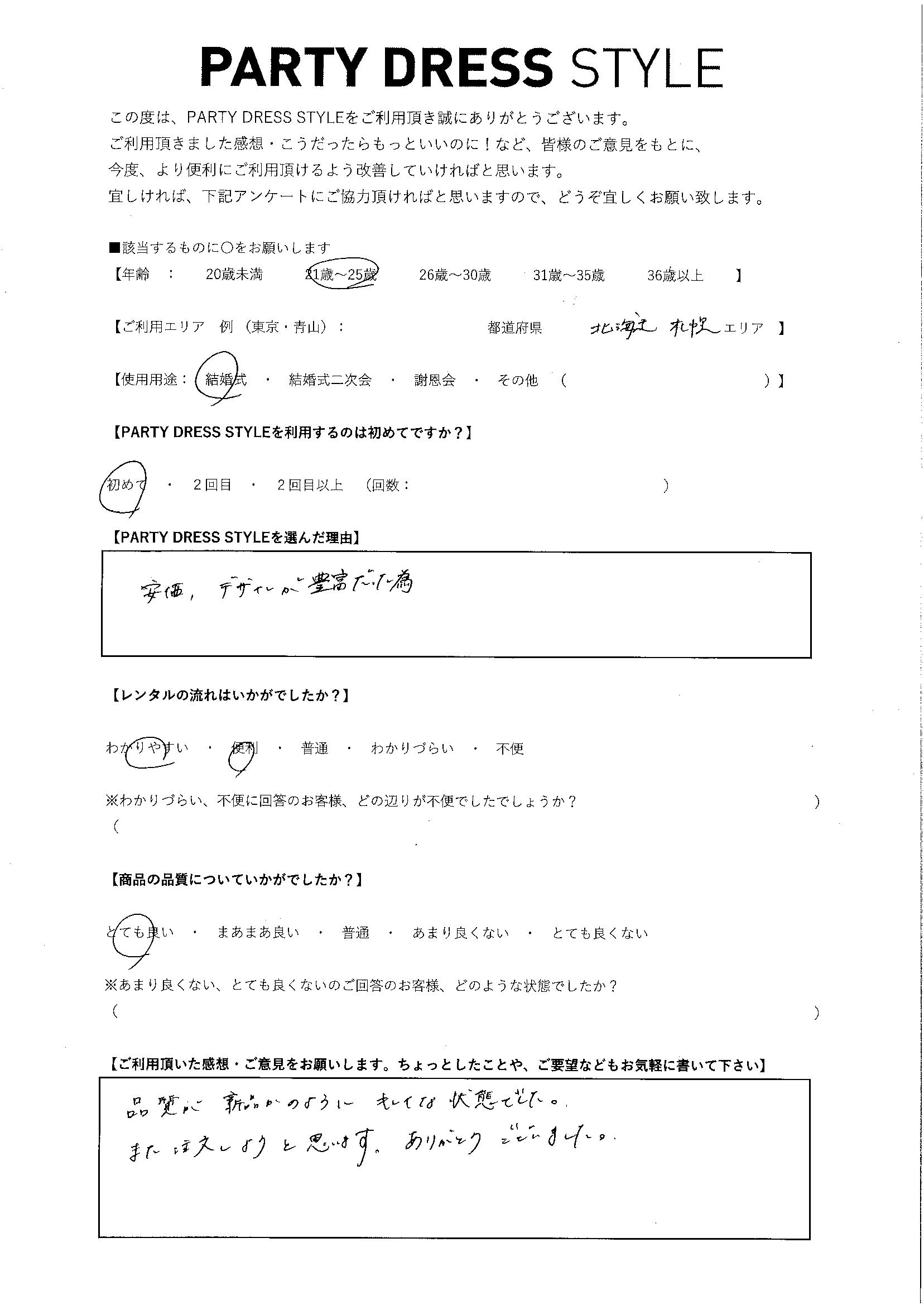 10/16結婚式ご利用 北海道・札幌エリア