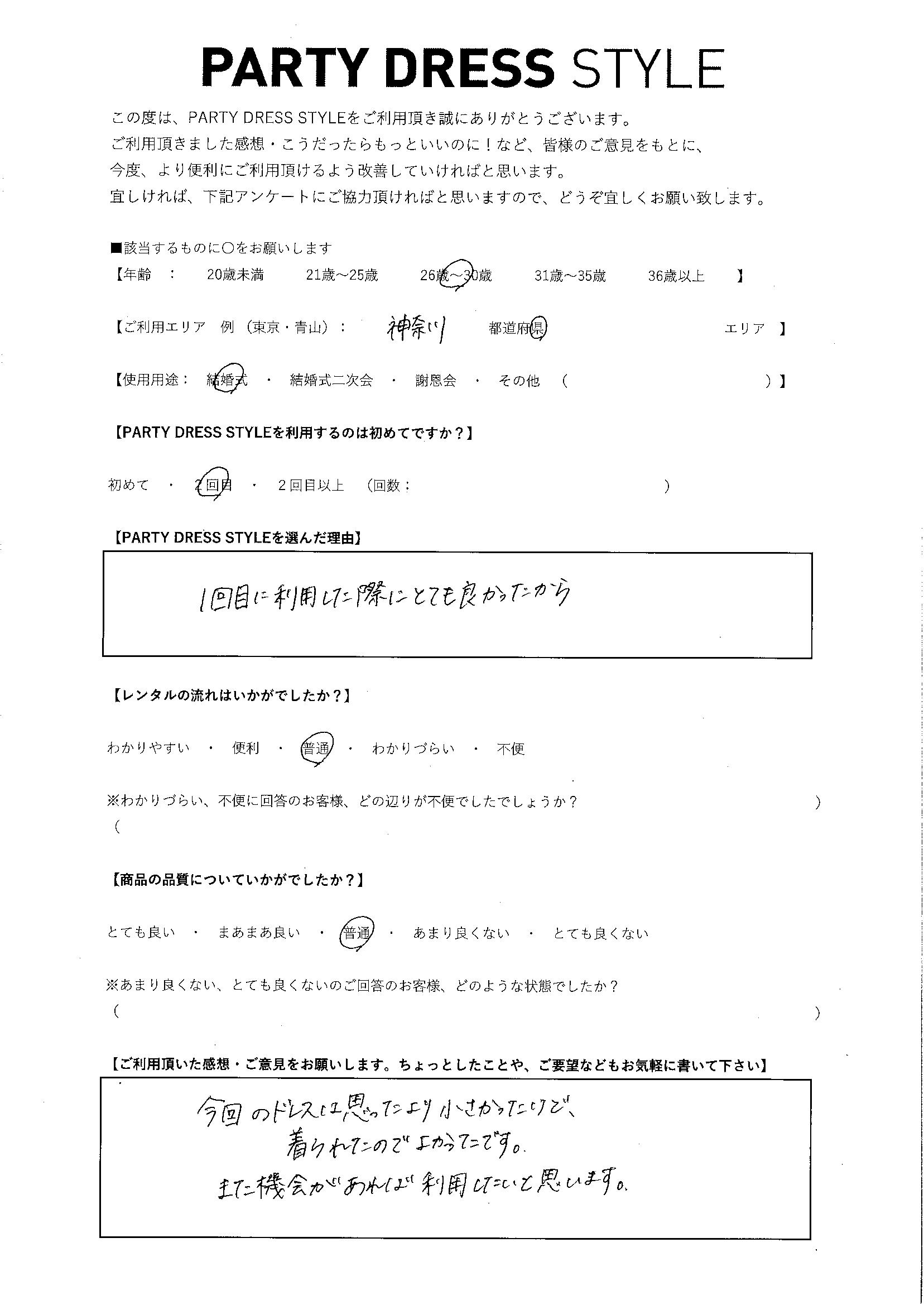 10/17結婚式ご利用 神奈川エリア