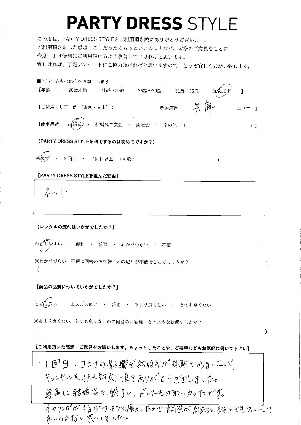 11/7結婚式ご利用 兵庫エリア