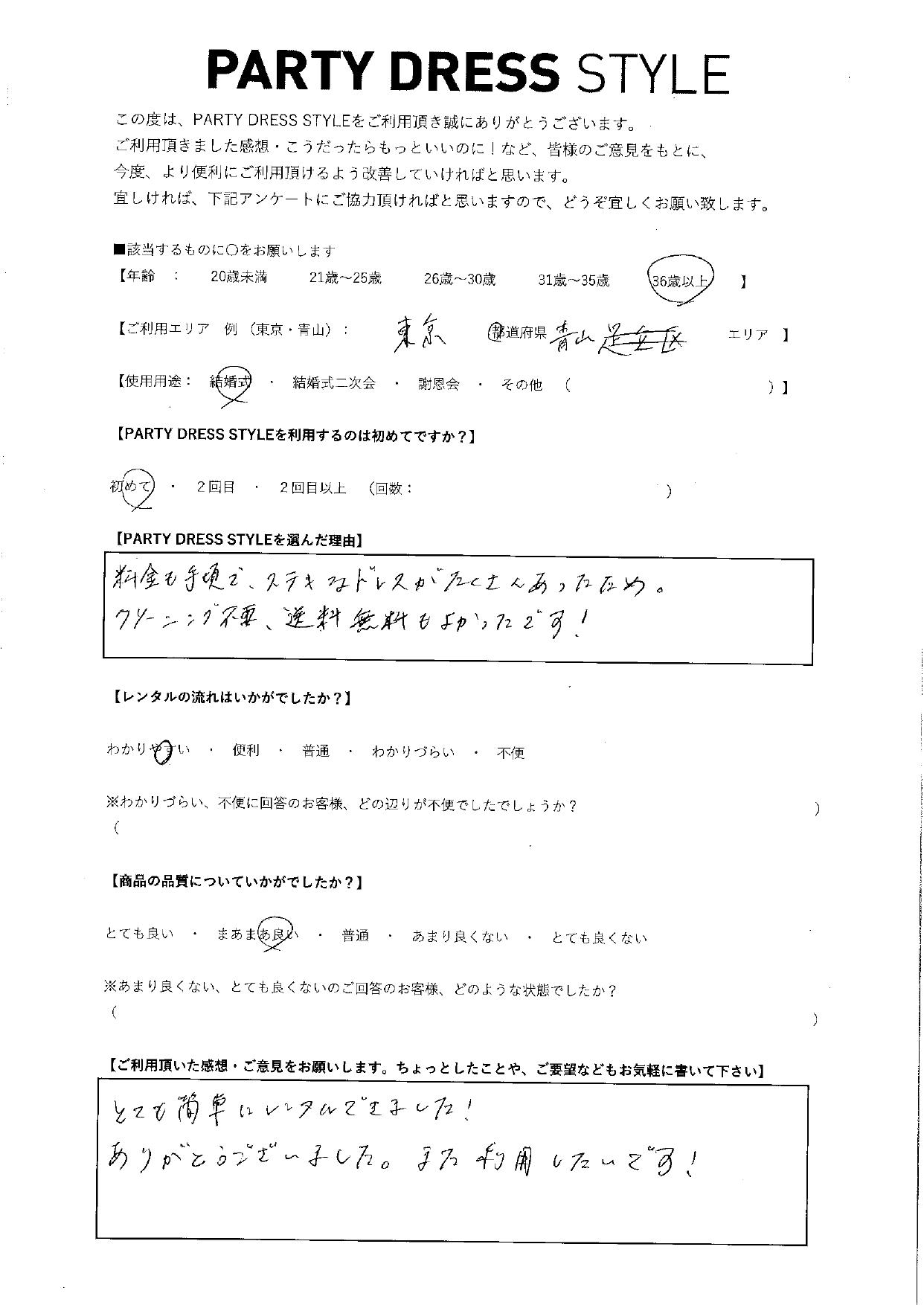 11/7結婚式ご利用 東京・青山エリア