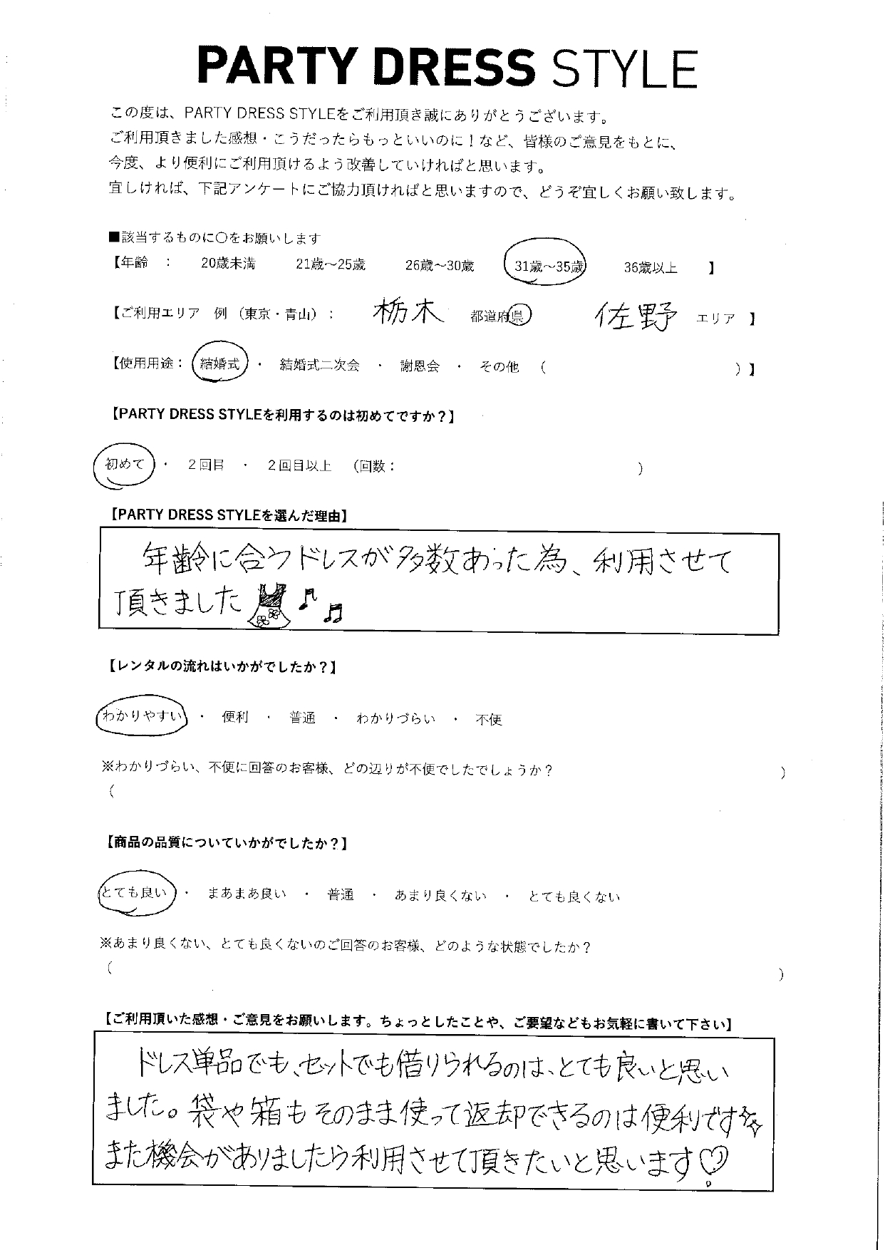 11/8結婚式ご利用 栃木・佐野エリア