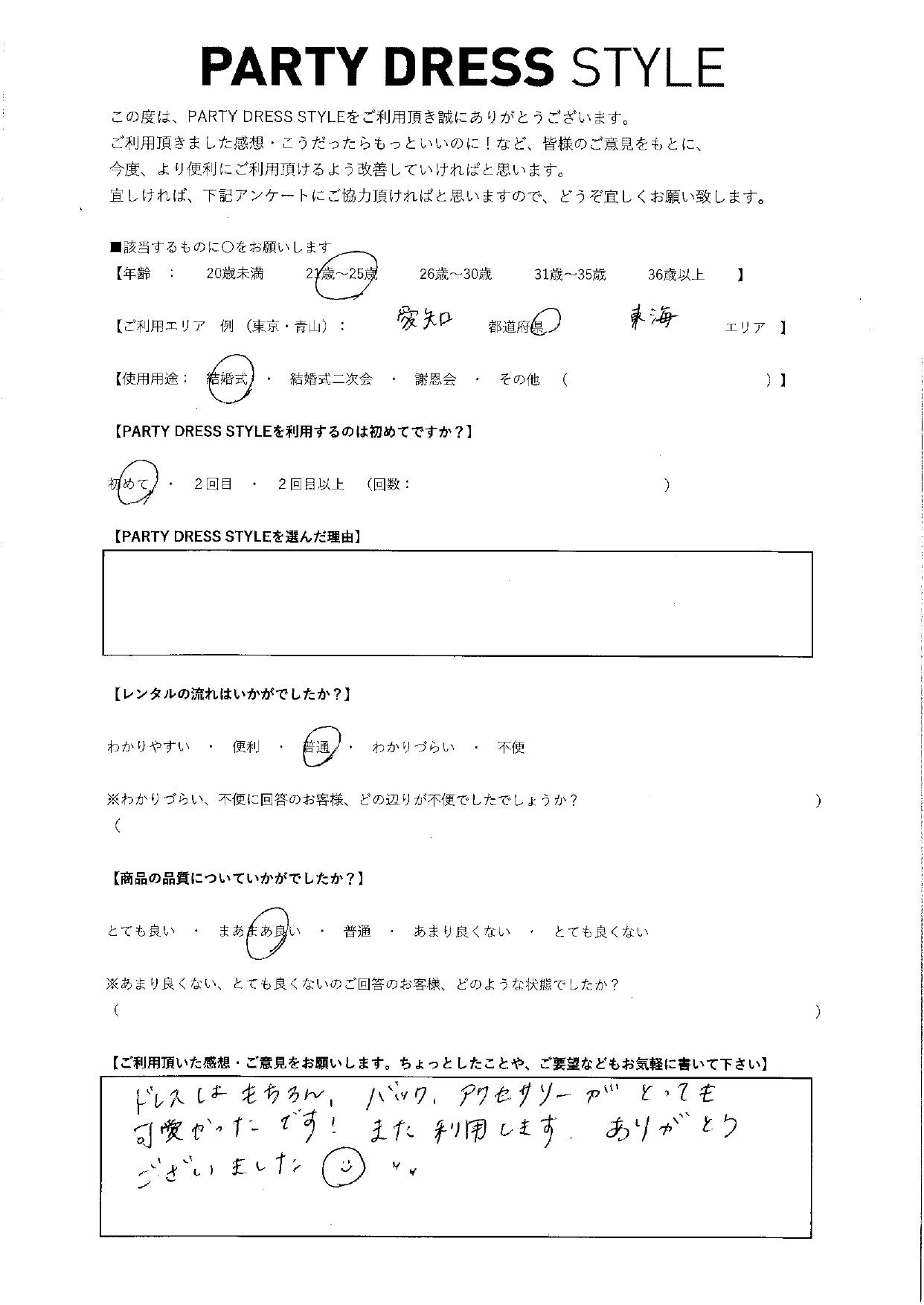 11/8結婚式ご利用 愛知・東海エリア