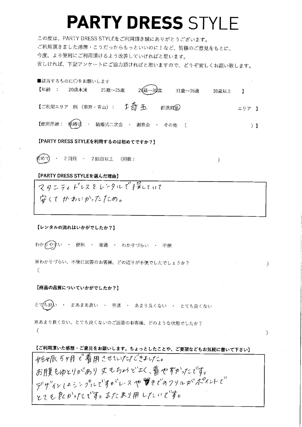 11/8結婚式ご利用 埼玉エリア