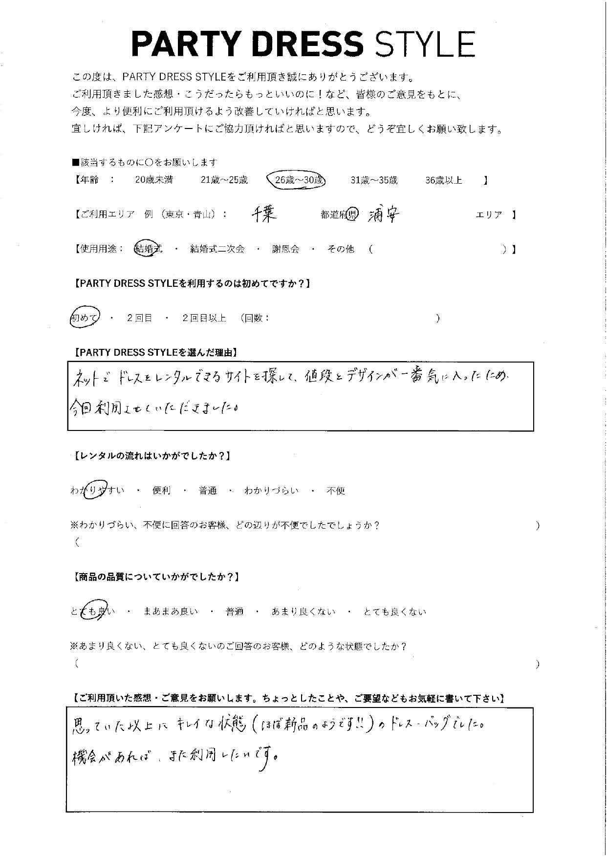 11/8結婚式ご利用 千葉・浦安エリア
