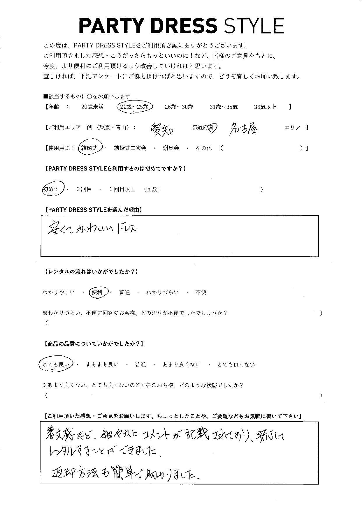 11/8結婚式ご利用 愛知・名古屋エリア