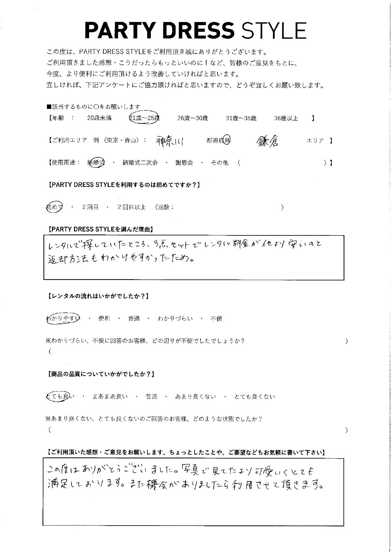 11/17結婚式ご利用 神奈川・鎌倉エリア