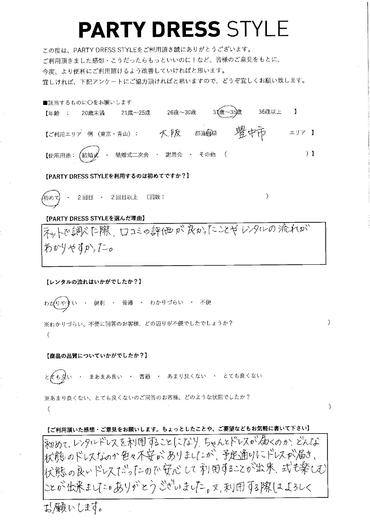 11/15結婚式ご利用 大阪・豊中エリア