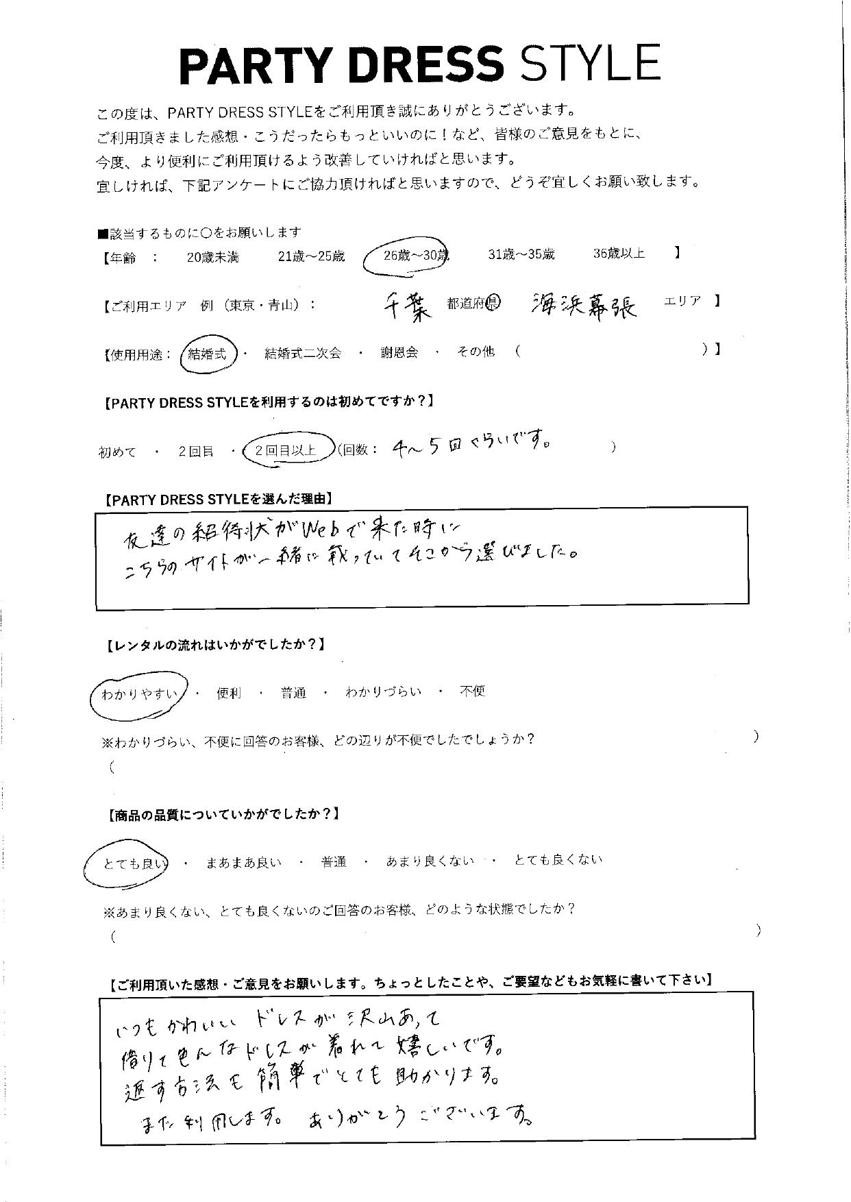 11/21結婚式ご利用 千葉・海浜幕張エリア
