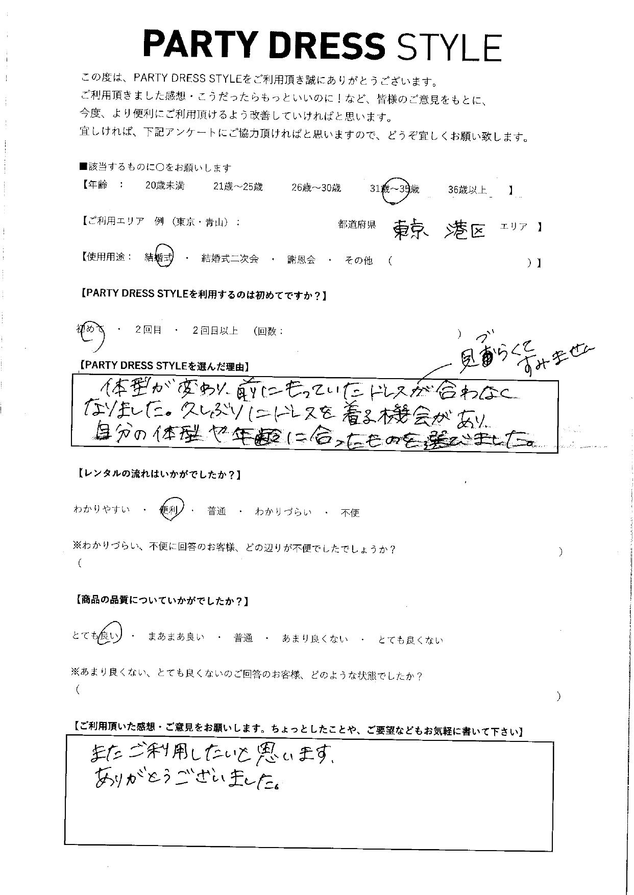 11/22結婚式ご利用 東京・港区エリア