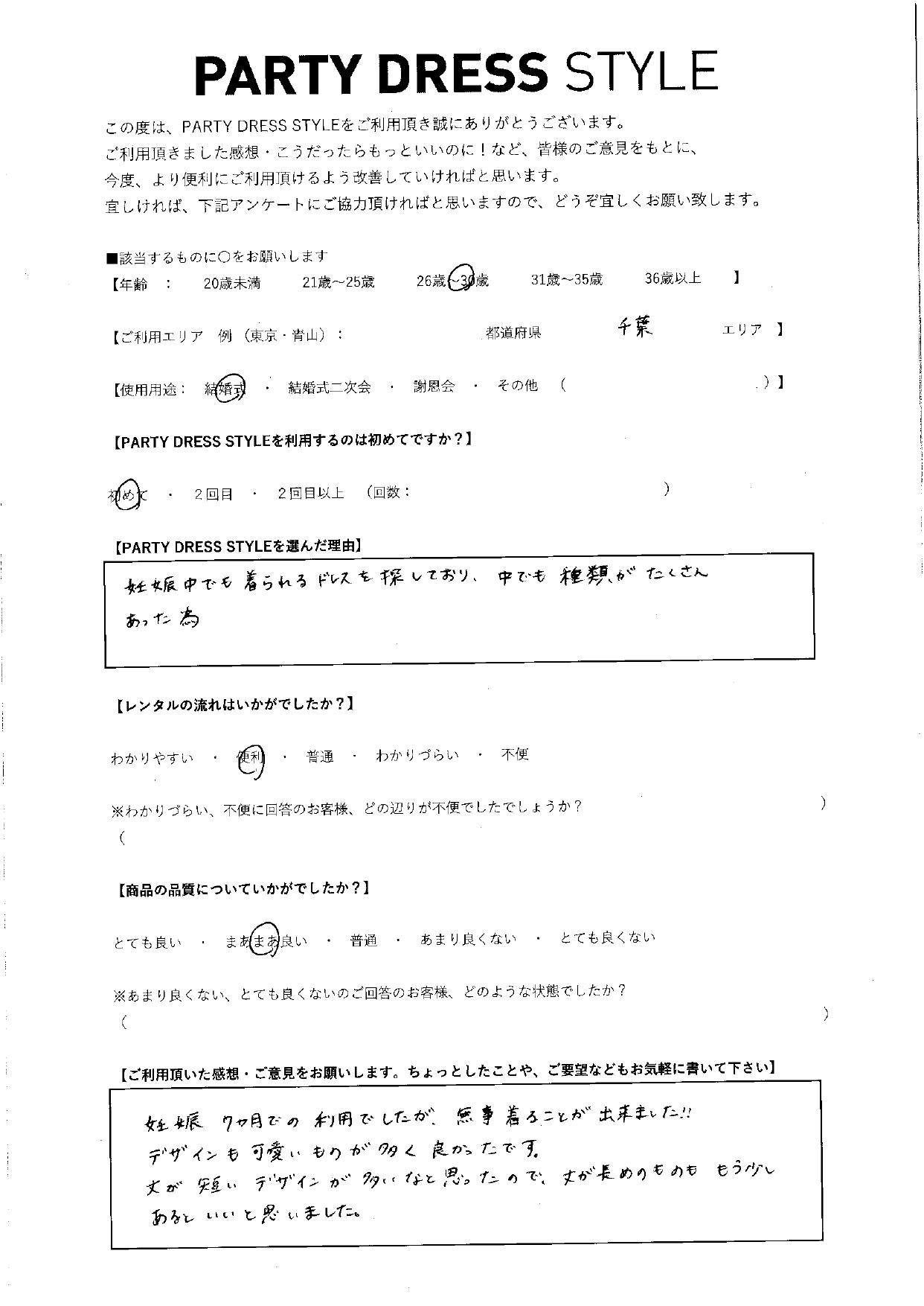 11/22結婚式ご利用 千葉エリア