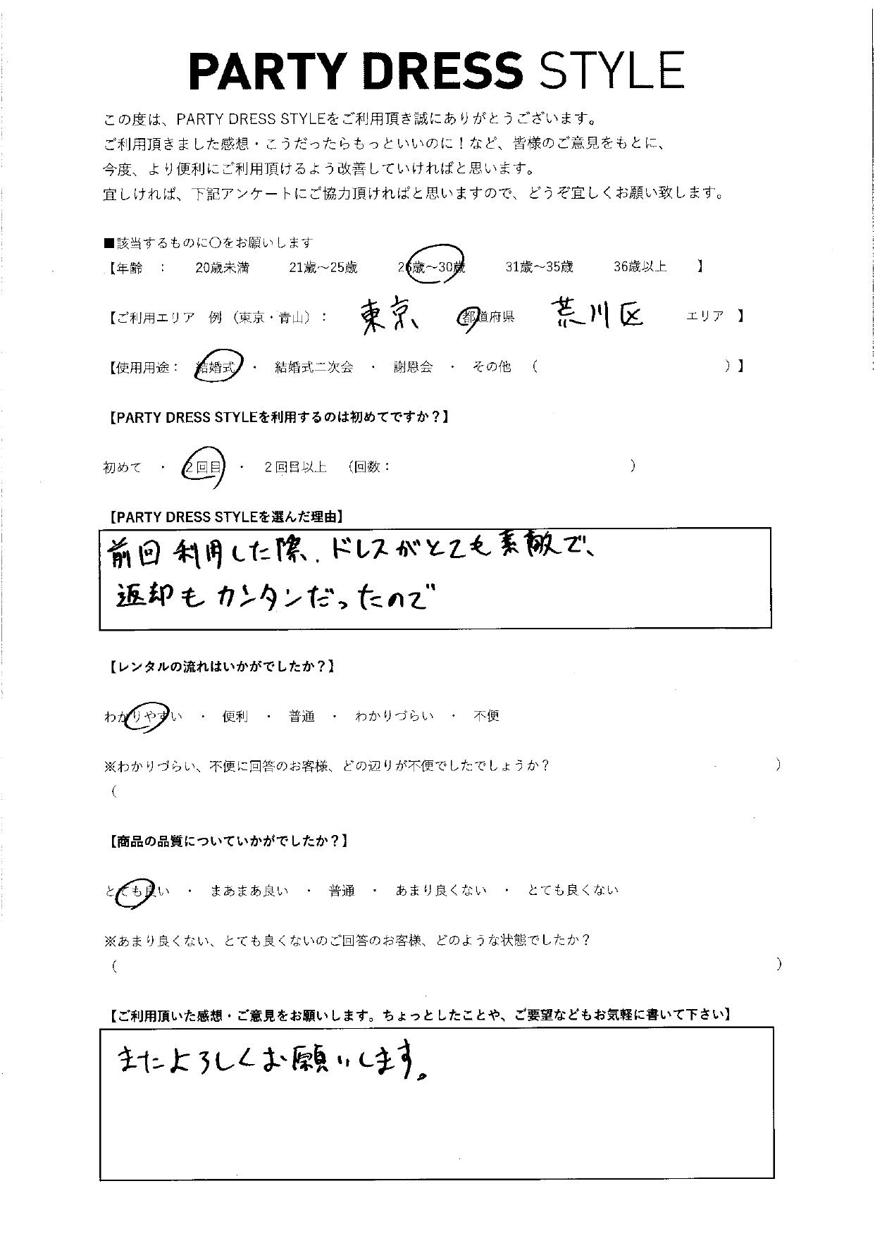 11/22結婚式ご利用 東京・荒川エリア