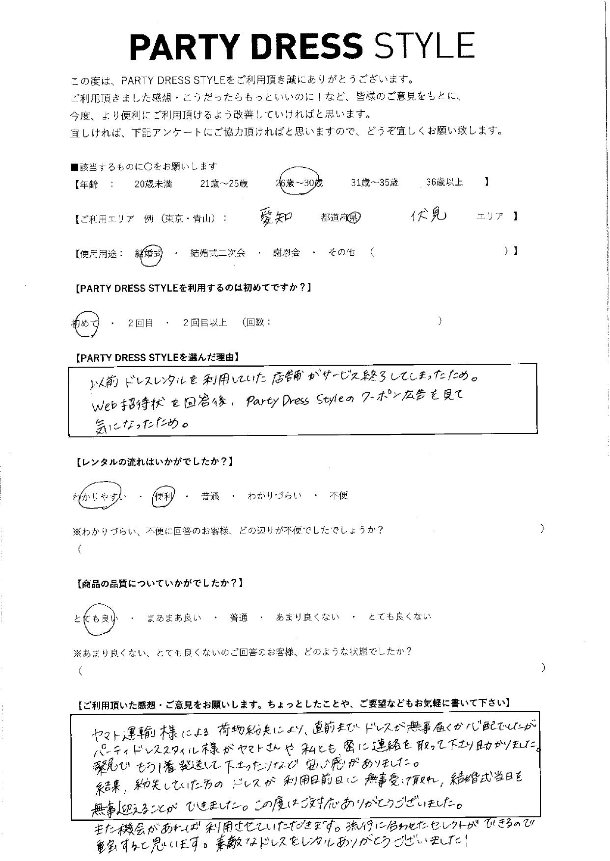 11/22結婚式ご利用 愛知・伏見エリア