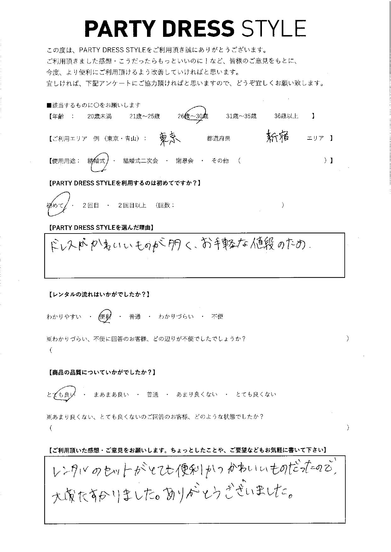11/23結婚式ご利用 東京・新宿エリア
