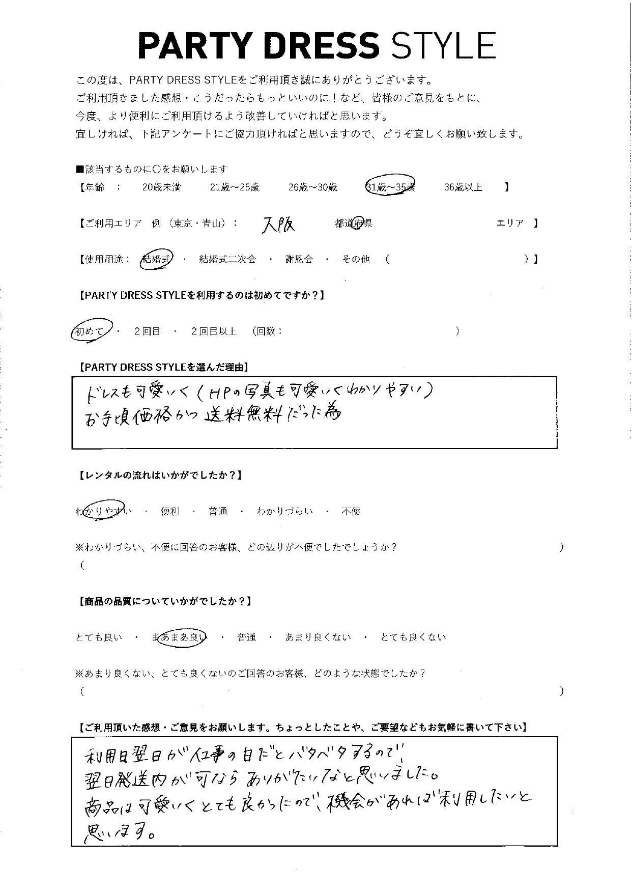 11/29結婚式ご利用 大阪エリア