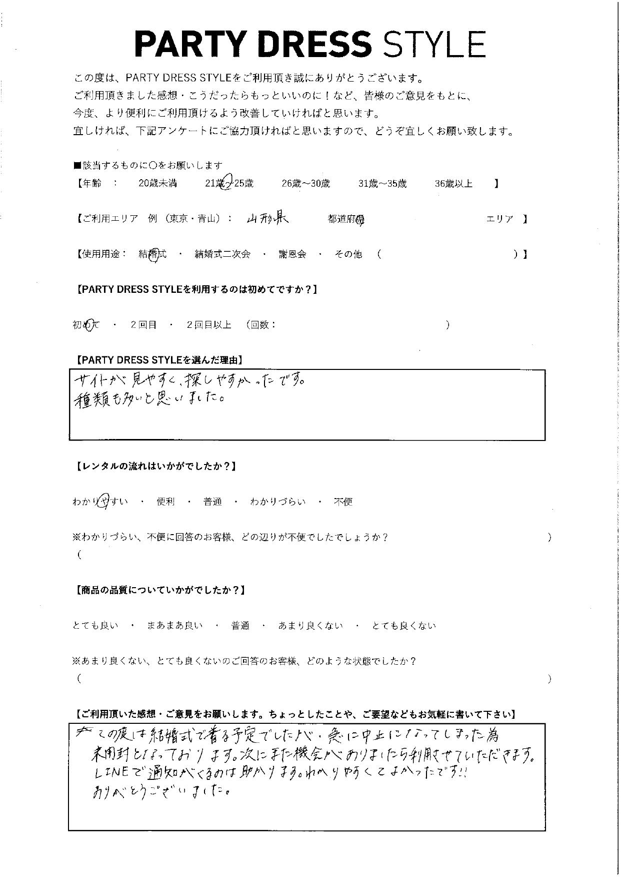 12/12結婚式ご利用 山形エリア