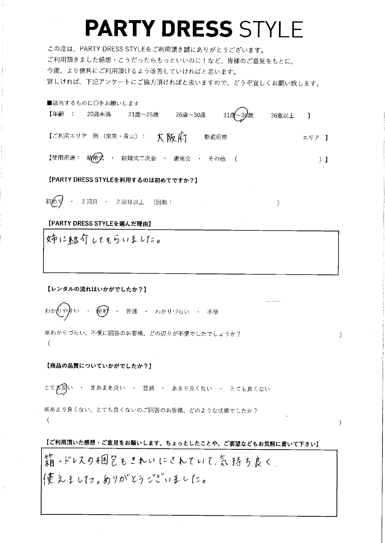 12/13結婚式ご利用 大阪エリア