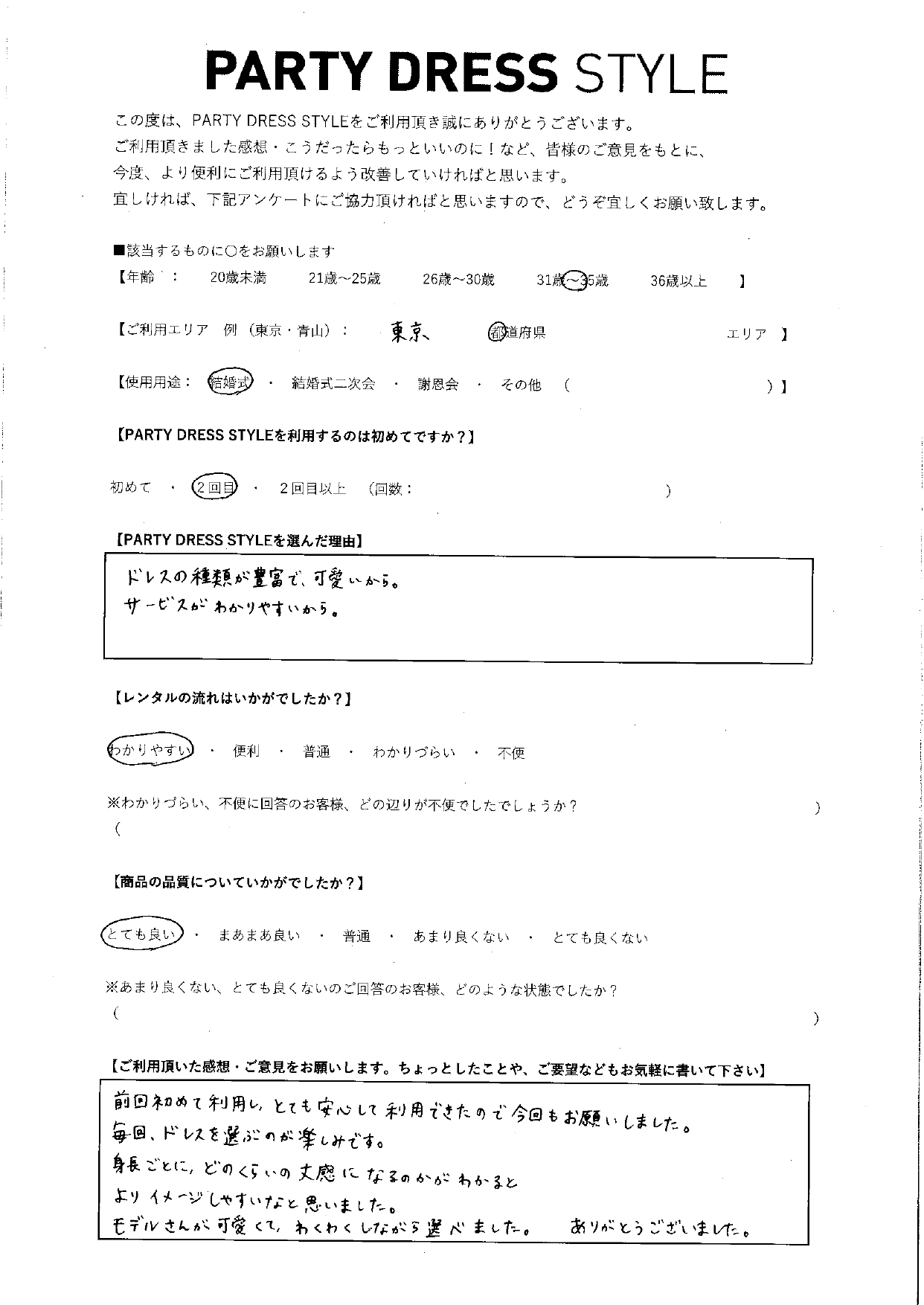 12/19結婚式ご利用 東京エリア
