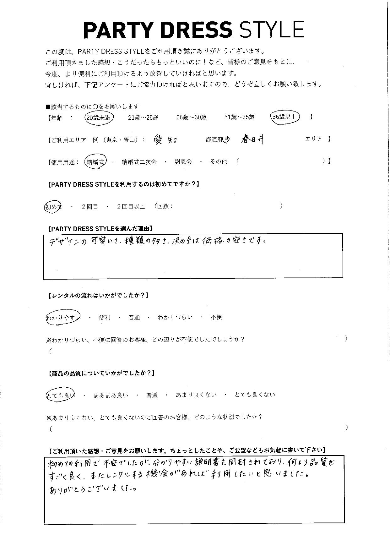 12/20結婚式ご利用 愛知・春日井エリア