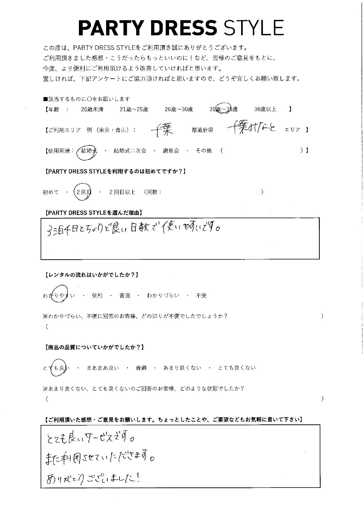 12/20結婚式ご利用 千葉・千葉みなとエリア