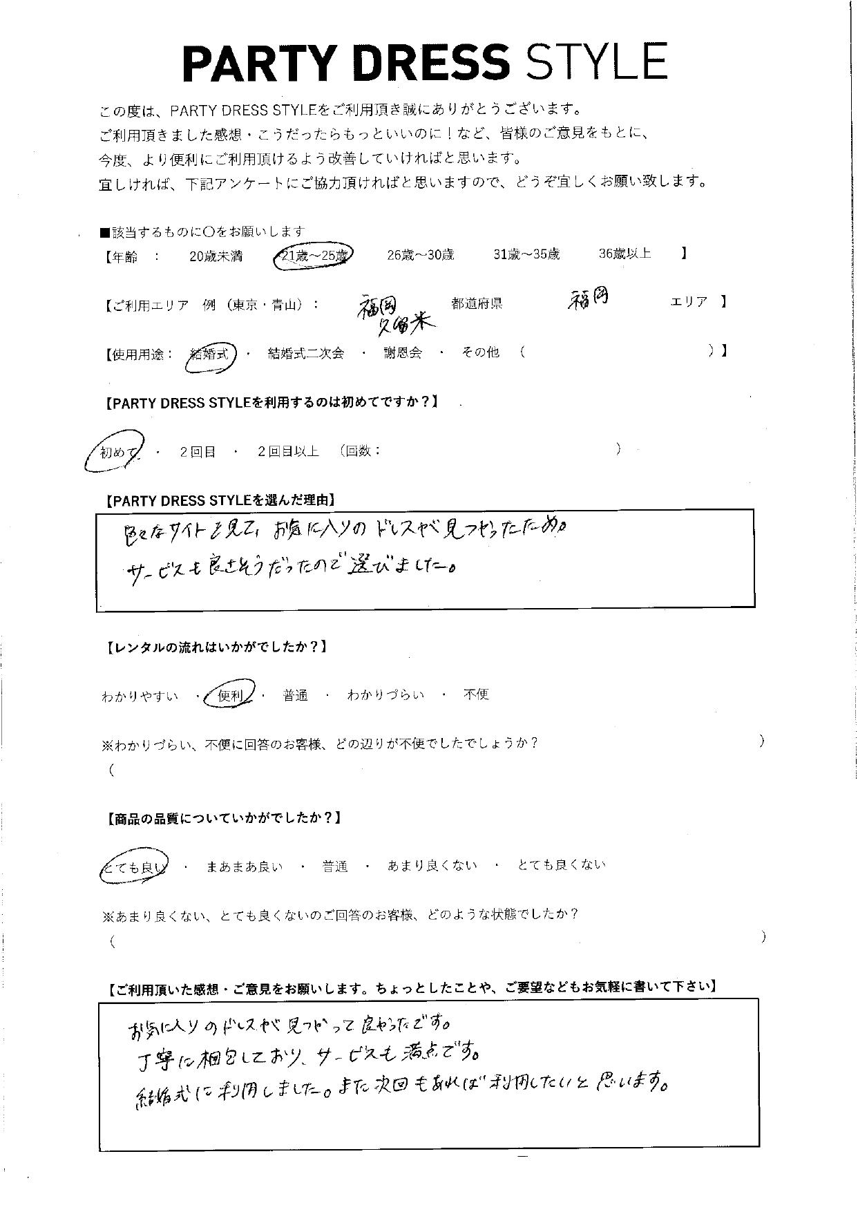 12/21結婚式ご利用 福岡・久留米エリア