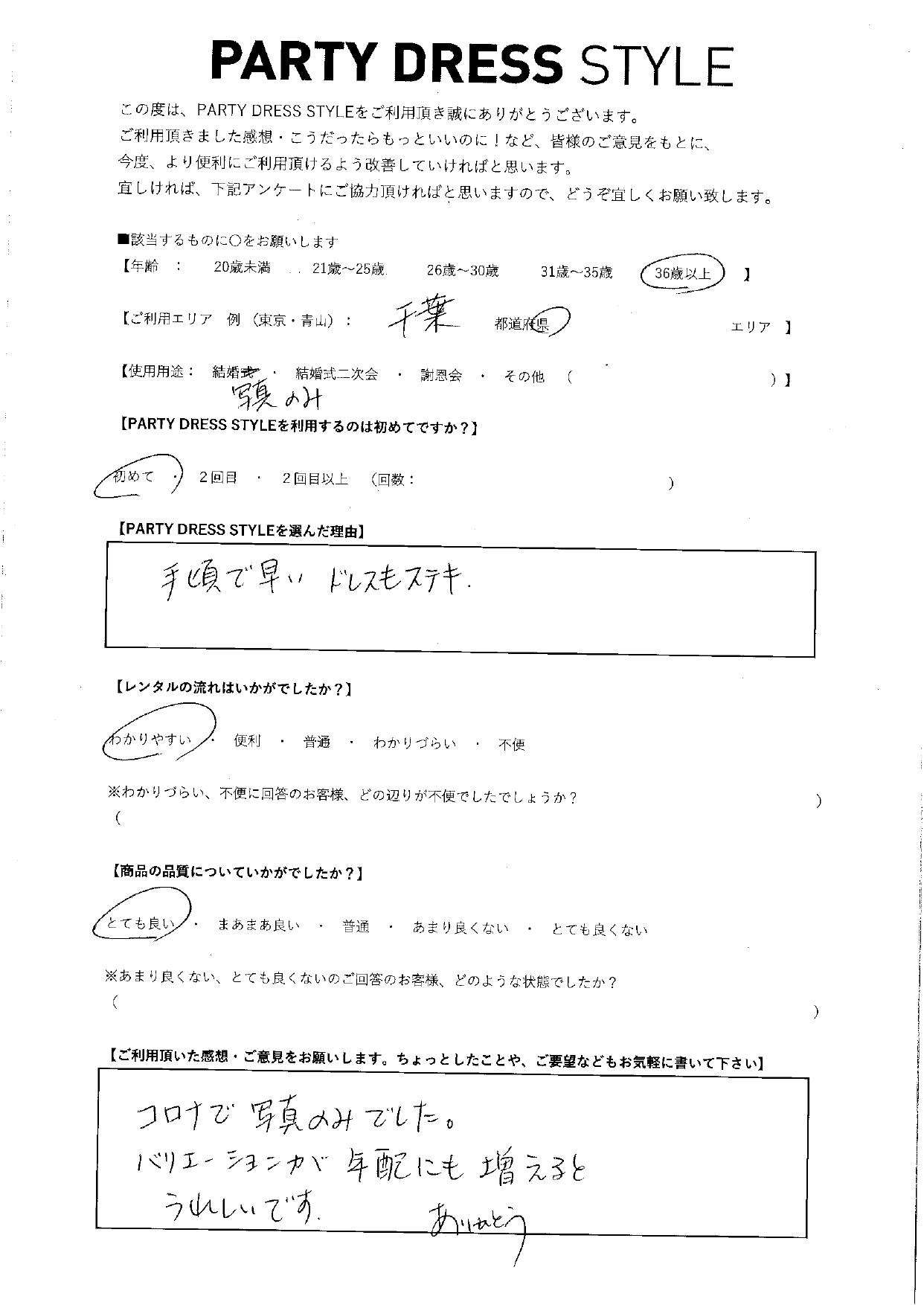 12/22結婚式撮影ご利用 千葉エリア