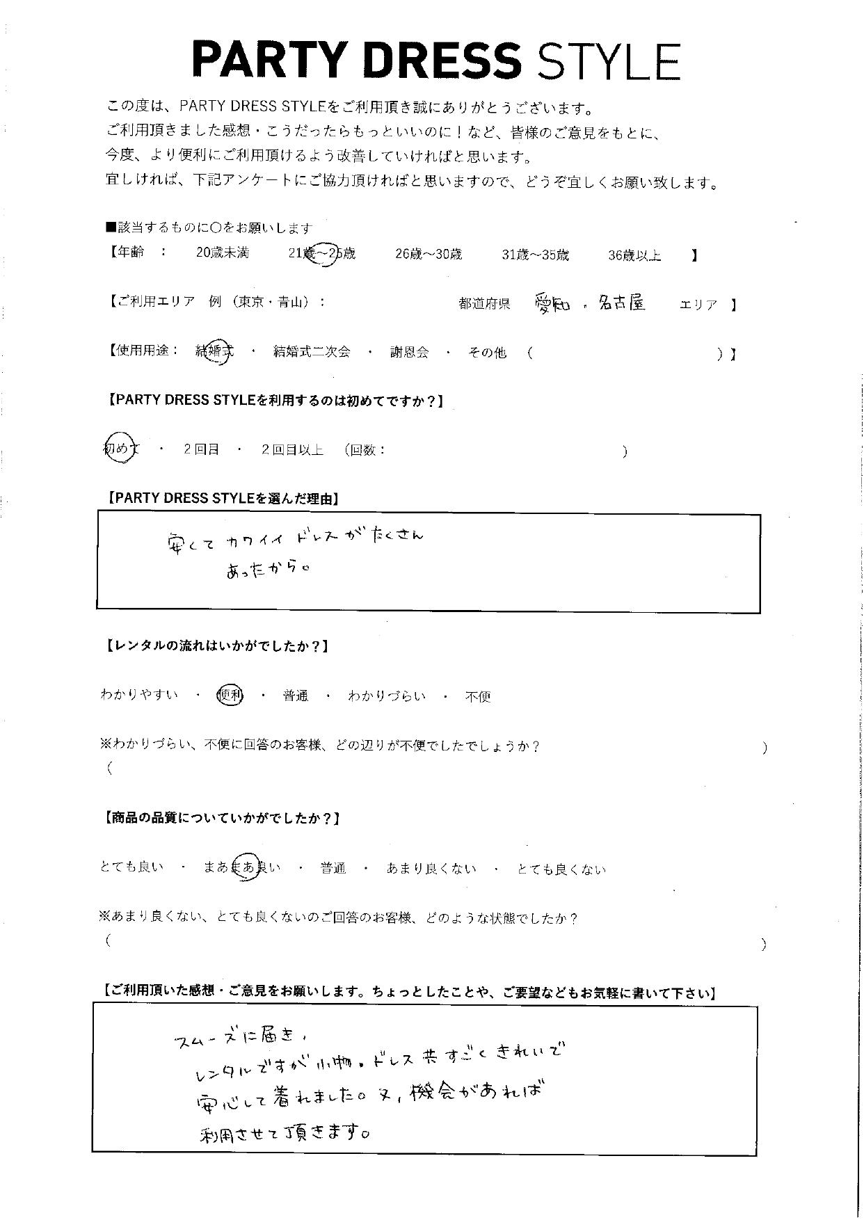 1/16結婚式ご利用 愛知・名古屋エリア