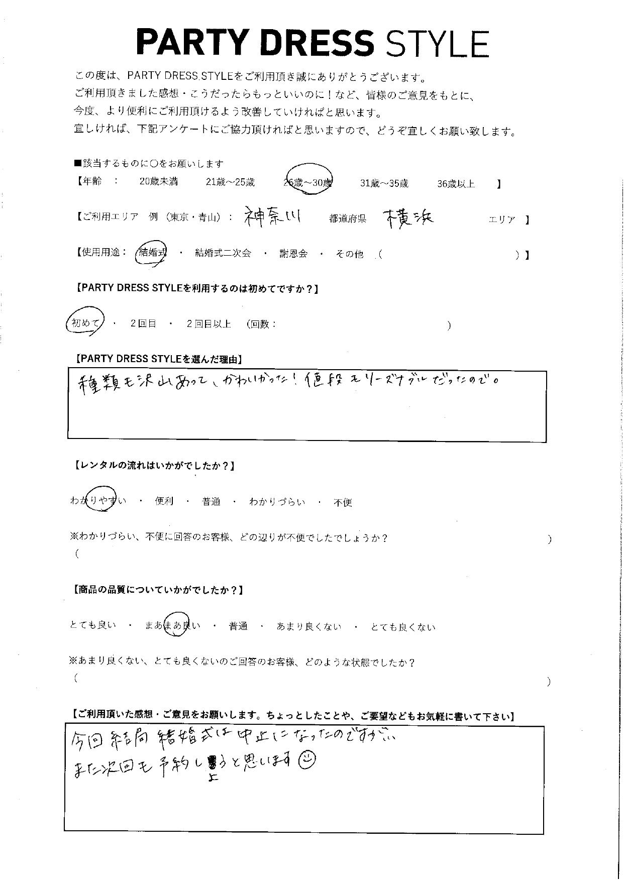 1/16結婚式ご利用 神奈川・横浜エリア