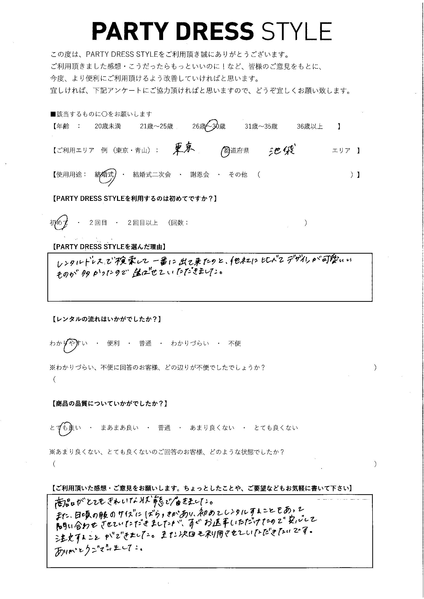 2/14結婚式ご利用 東京・池袋エリア