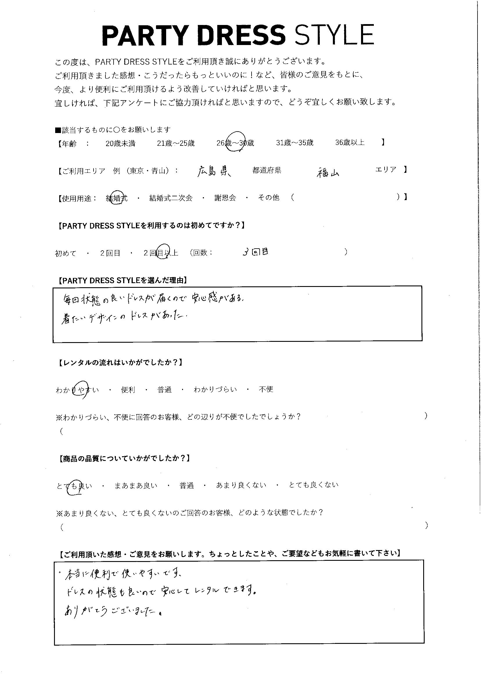2/20結婚式ご利用 広島・福山エリア