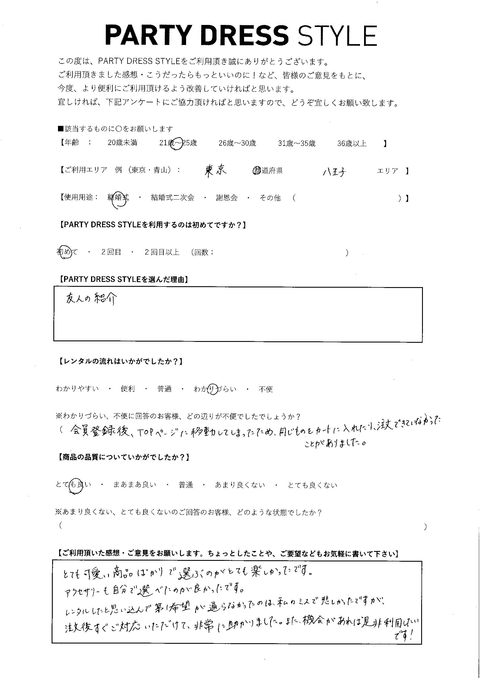 3/21結婚式ご利用 東京・八王子エリア