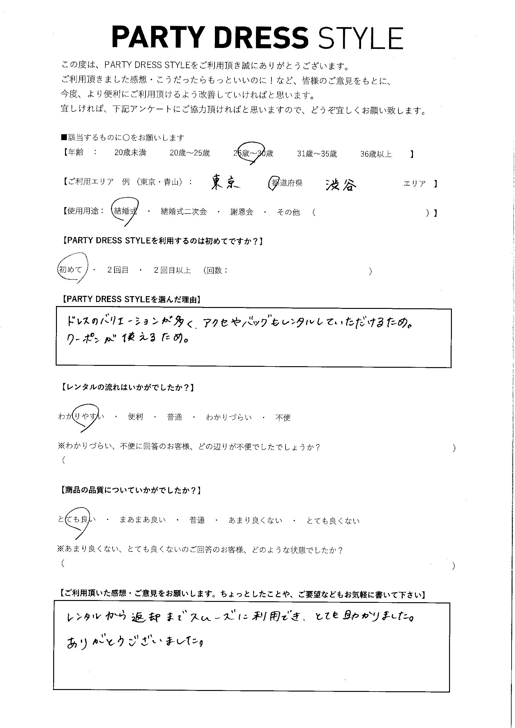 3/21結婚式ご利用 東京・渋谷エリア