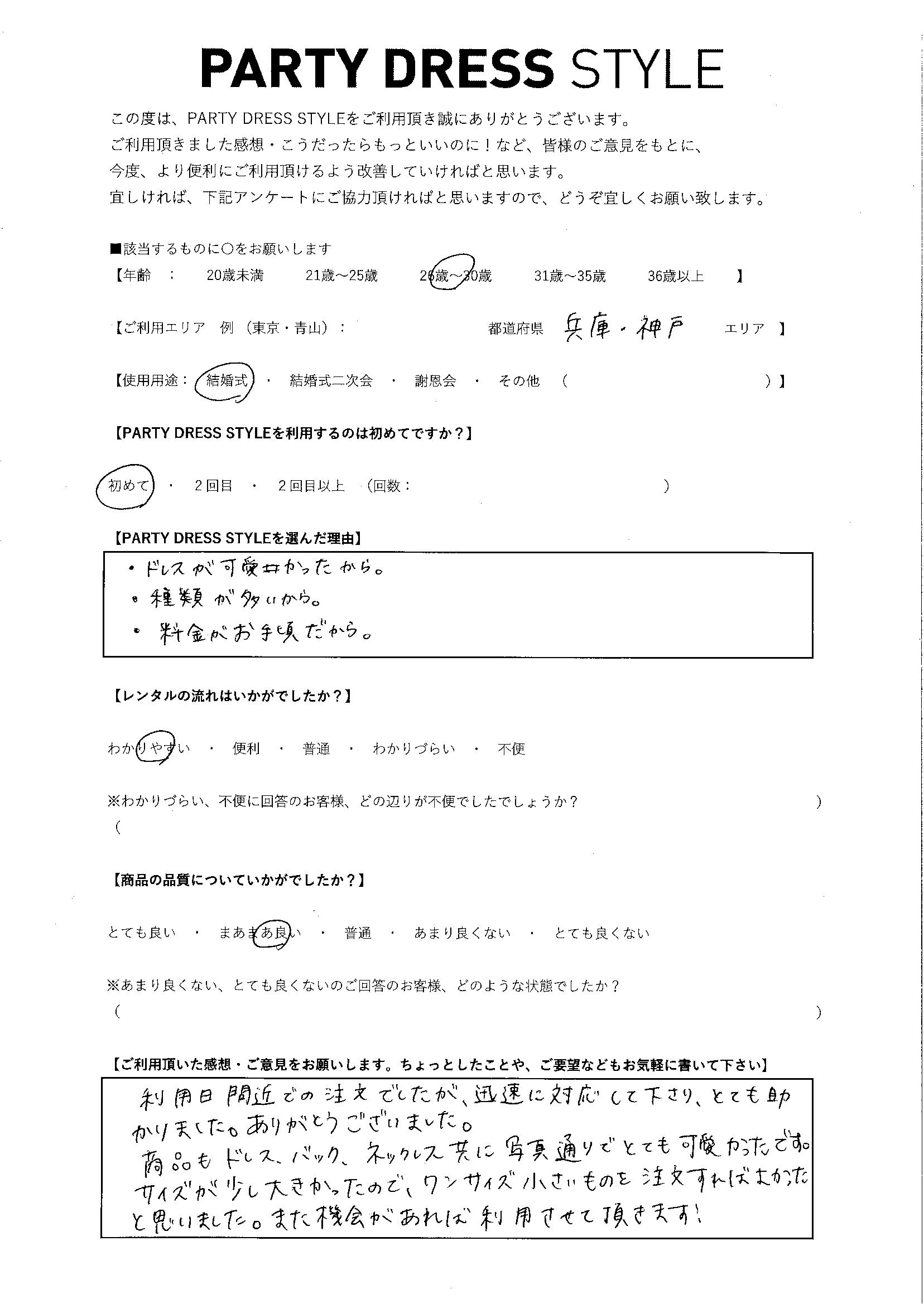 3/6結婚式ご利用 兵庫・神戸エリア