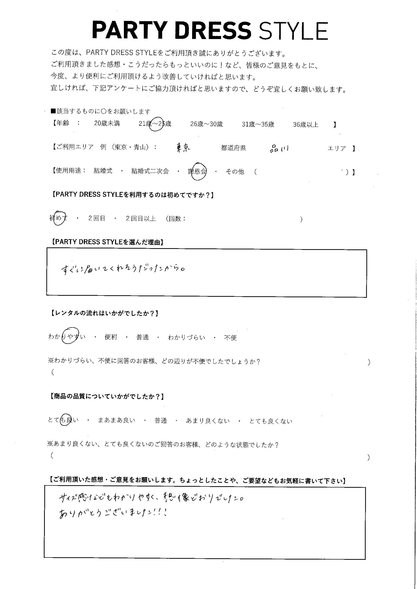 3/18謝恩会ご利用 東京・品川エリア