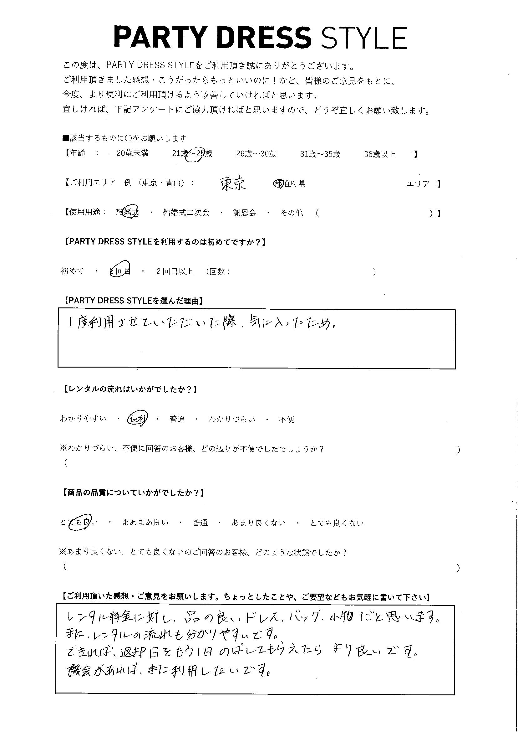 3/20結婚式ご利用 東京エリア