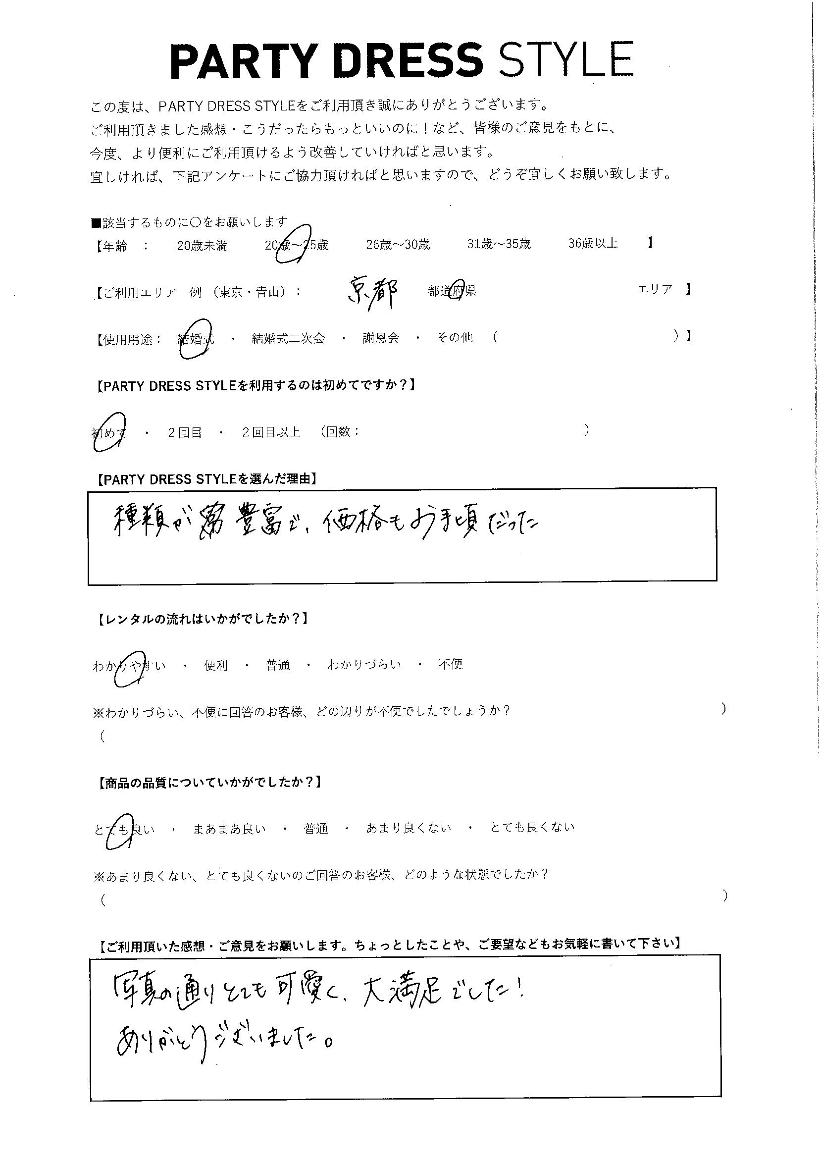 4/18結婚式ご利用 京都エリア