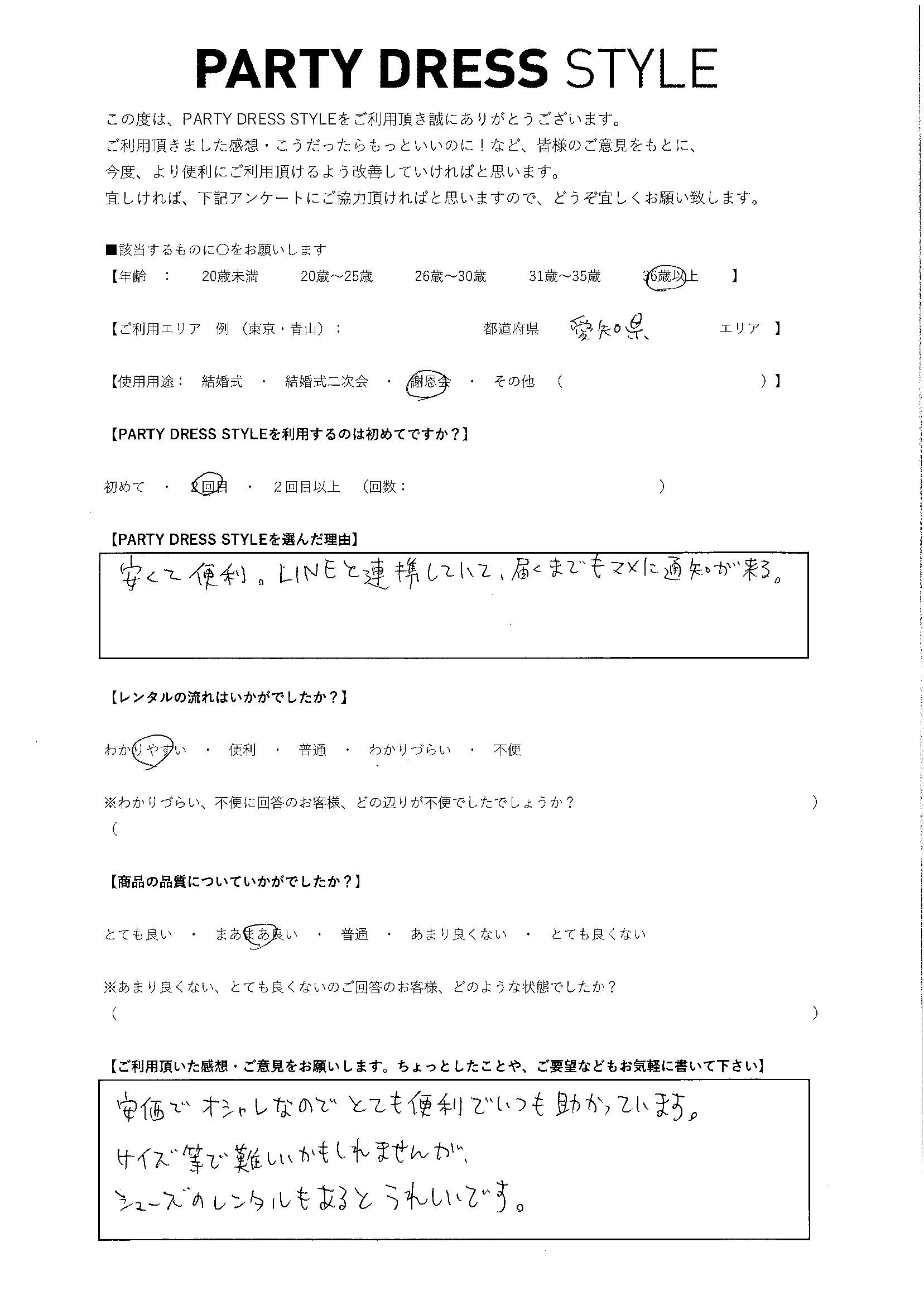 4/18謝恩会ご利用 愛知エリア