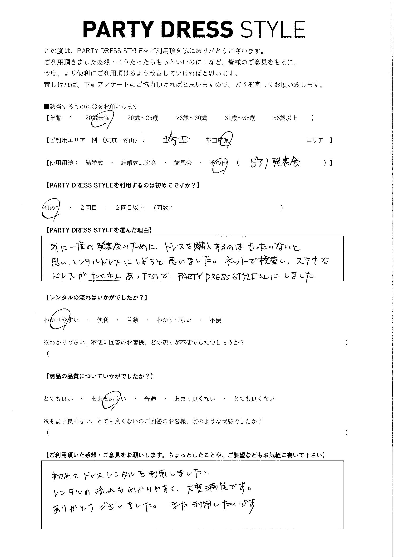 4/17ピアノ発表会ご利用 埼玉エリア