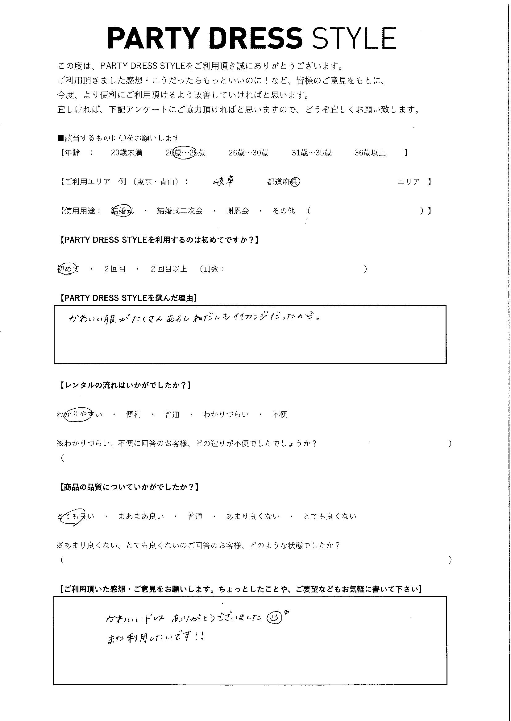 4/3結婚式ご利用 岐阜エリア