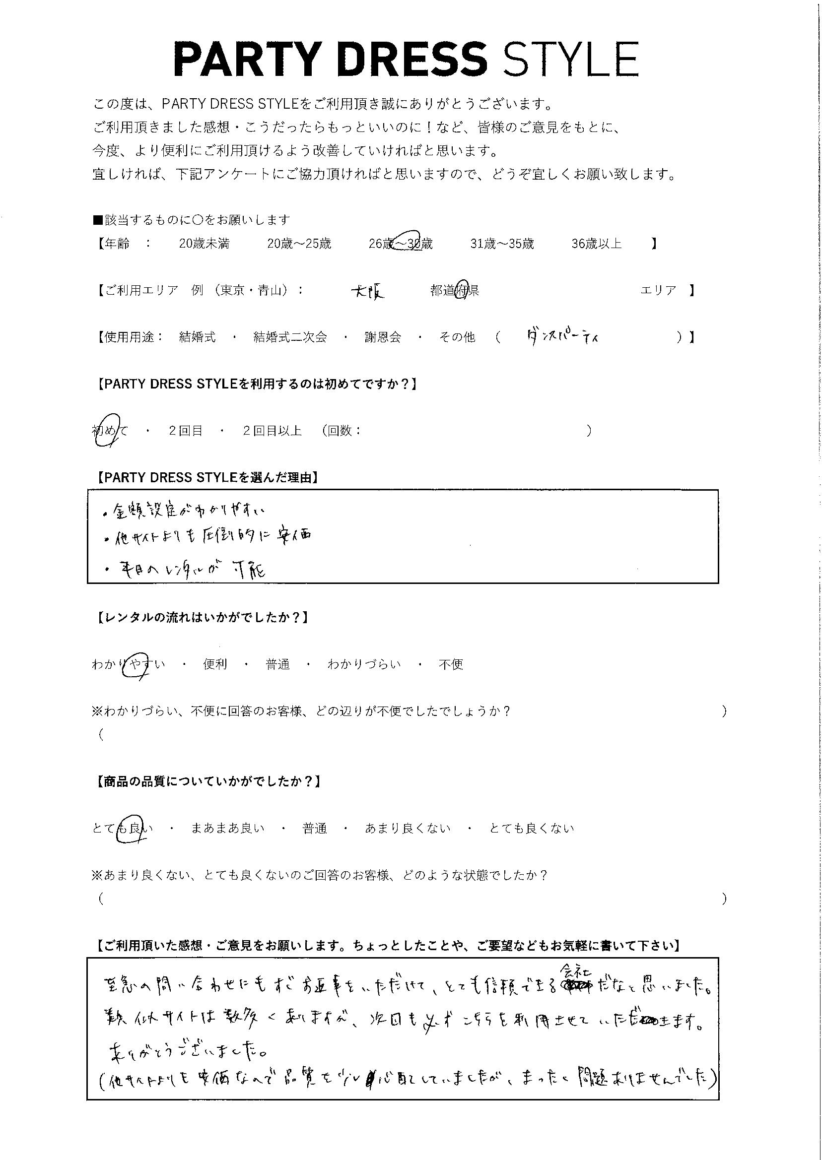 3/29ダンスパーティご利用 大阪エリア