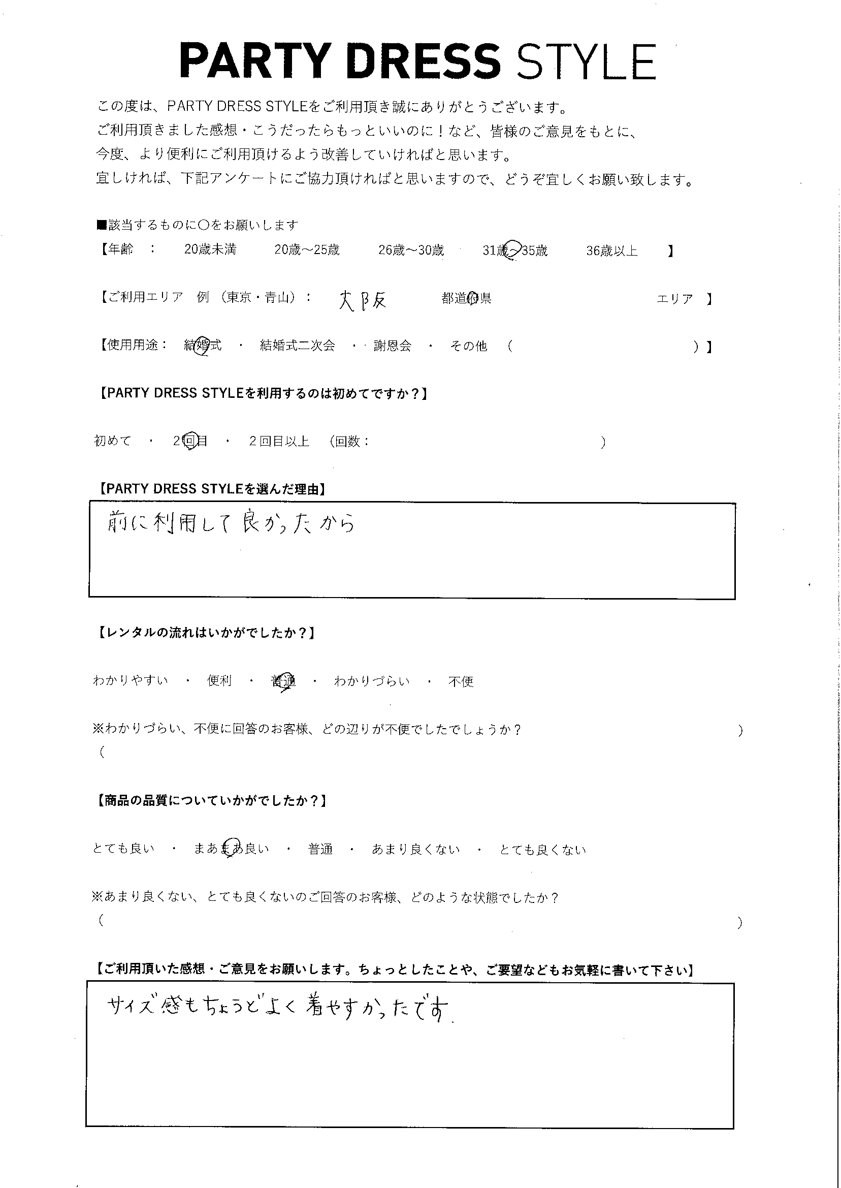 4/25結婚式ご利用 大阪エリア