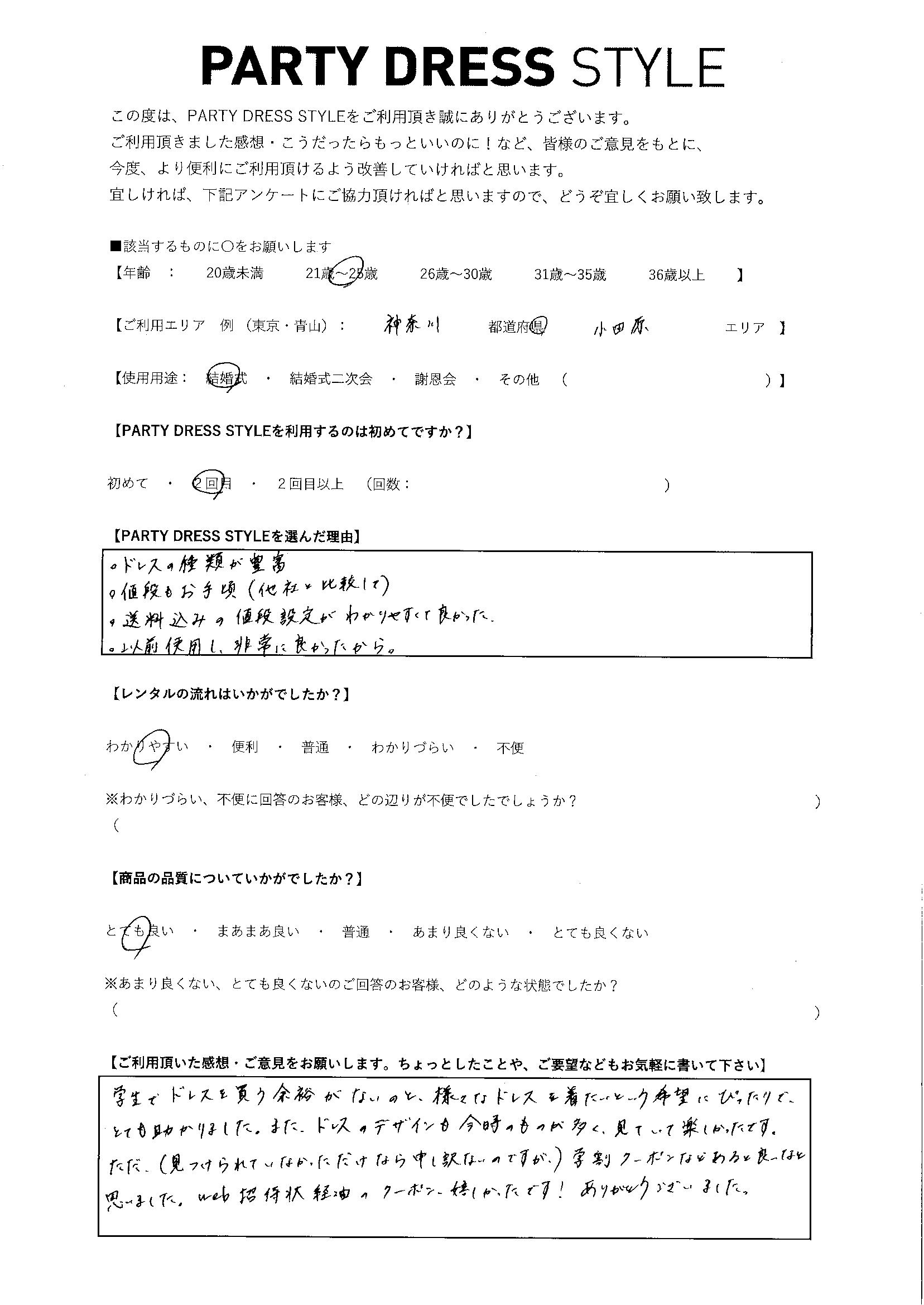 4/10結婚式ご利用 神奈川・小田原エリア