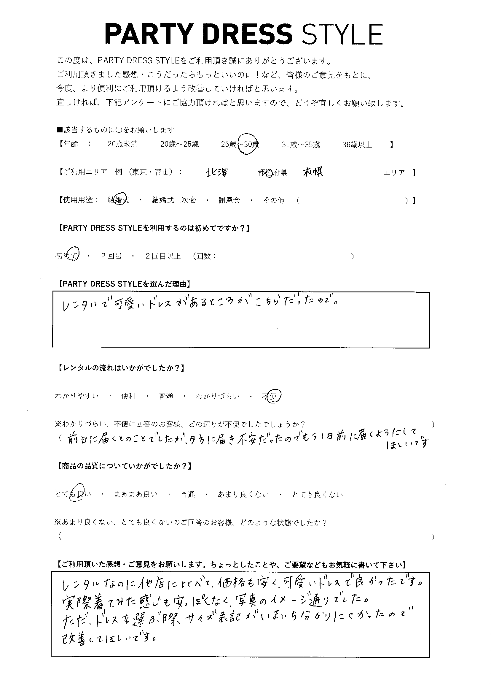 5/2結婚式ご利用 北海道・札幌エリア