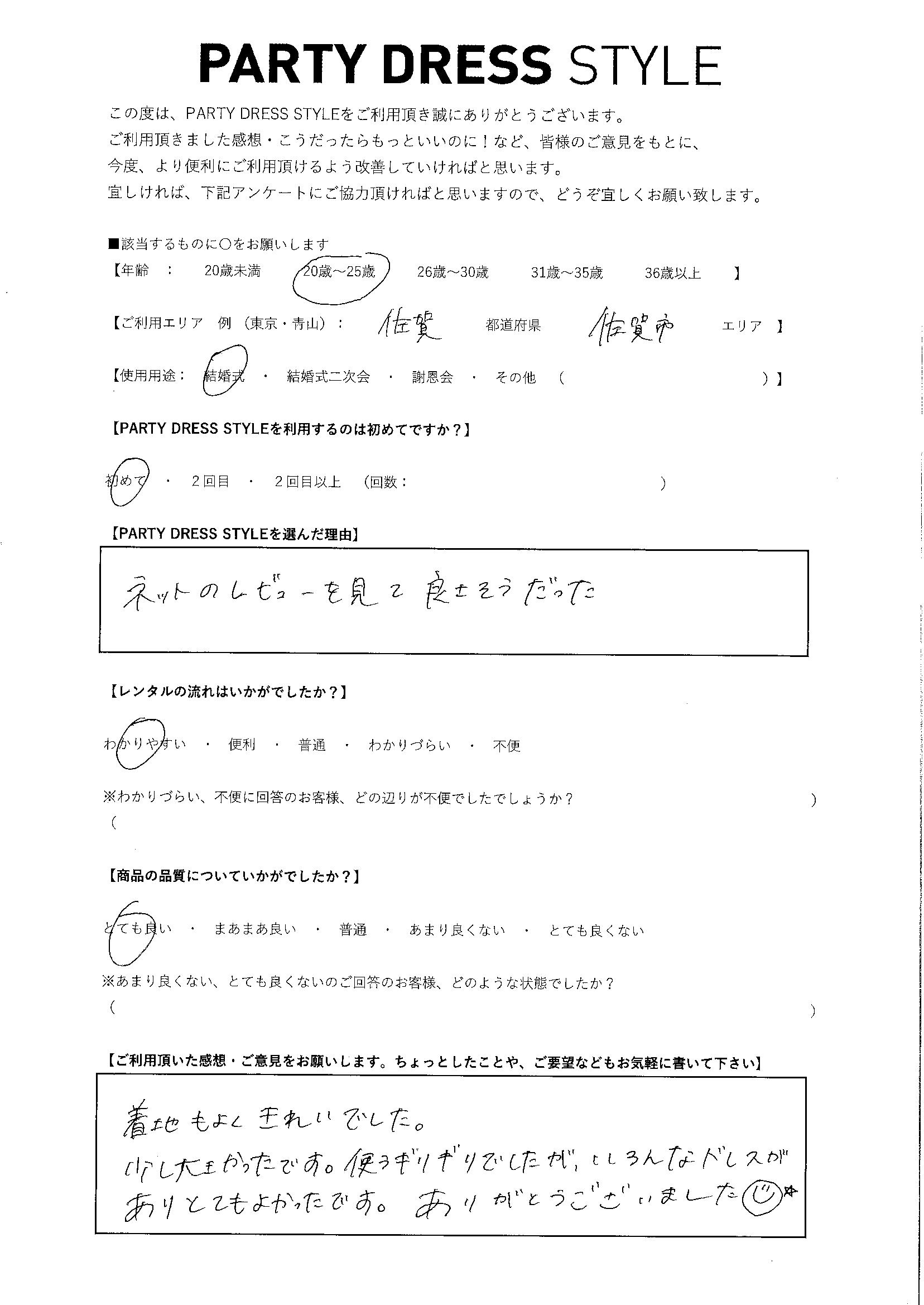5/3結婚式ご利用 佐賀・佐賀市エリア