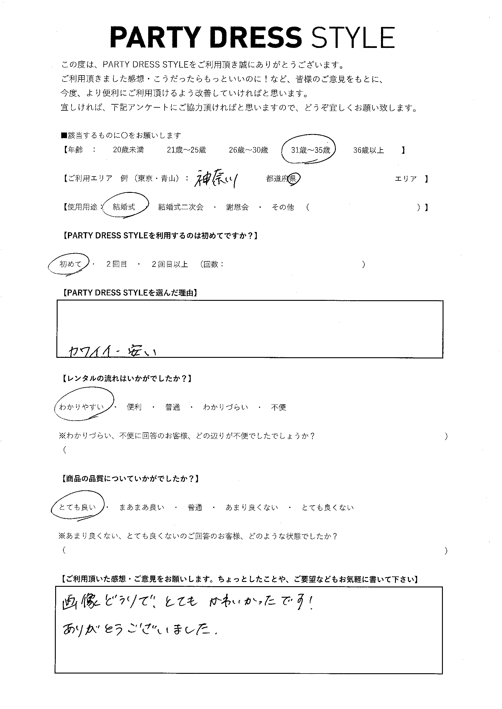 5/23結婚式ご利用 神奈川エリア
